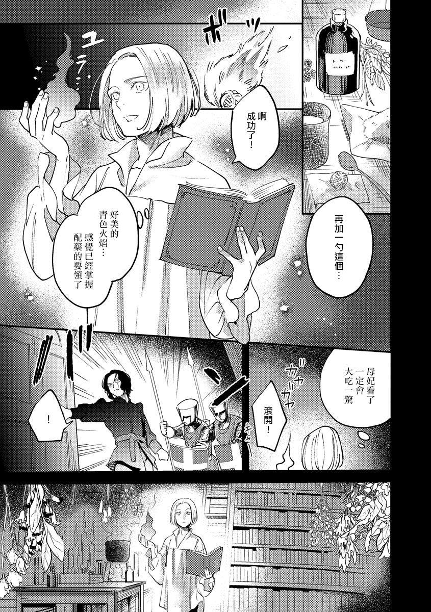 Oeyama suimutan utsukushiki oni no toraware hime | 大江山醉夢逸話 美麗的鬼與被囚禁的公主 Ch. 1-8 118