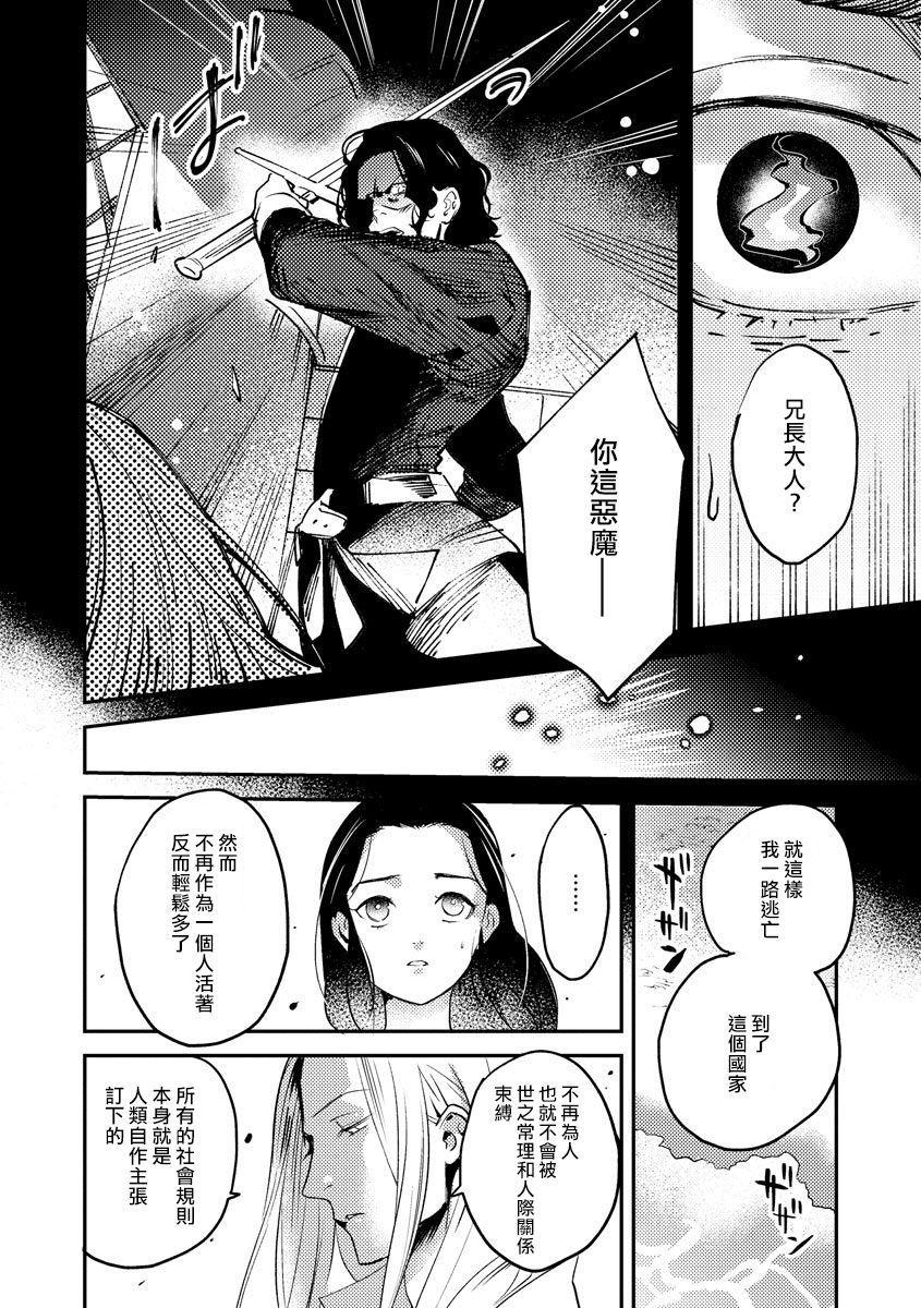 Oeyama suimutan utsukushiki oni no toraware hime | 大江山醉夢逸話 美麗的鬼與被囚禁的公主 Ch. 1-8 119