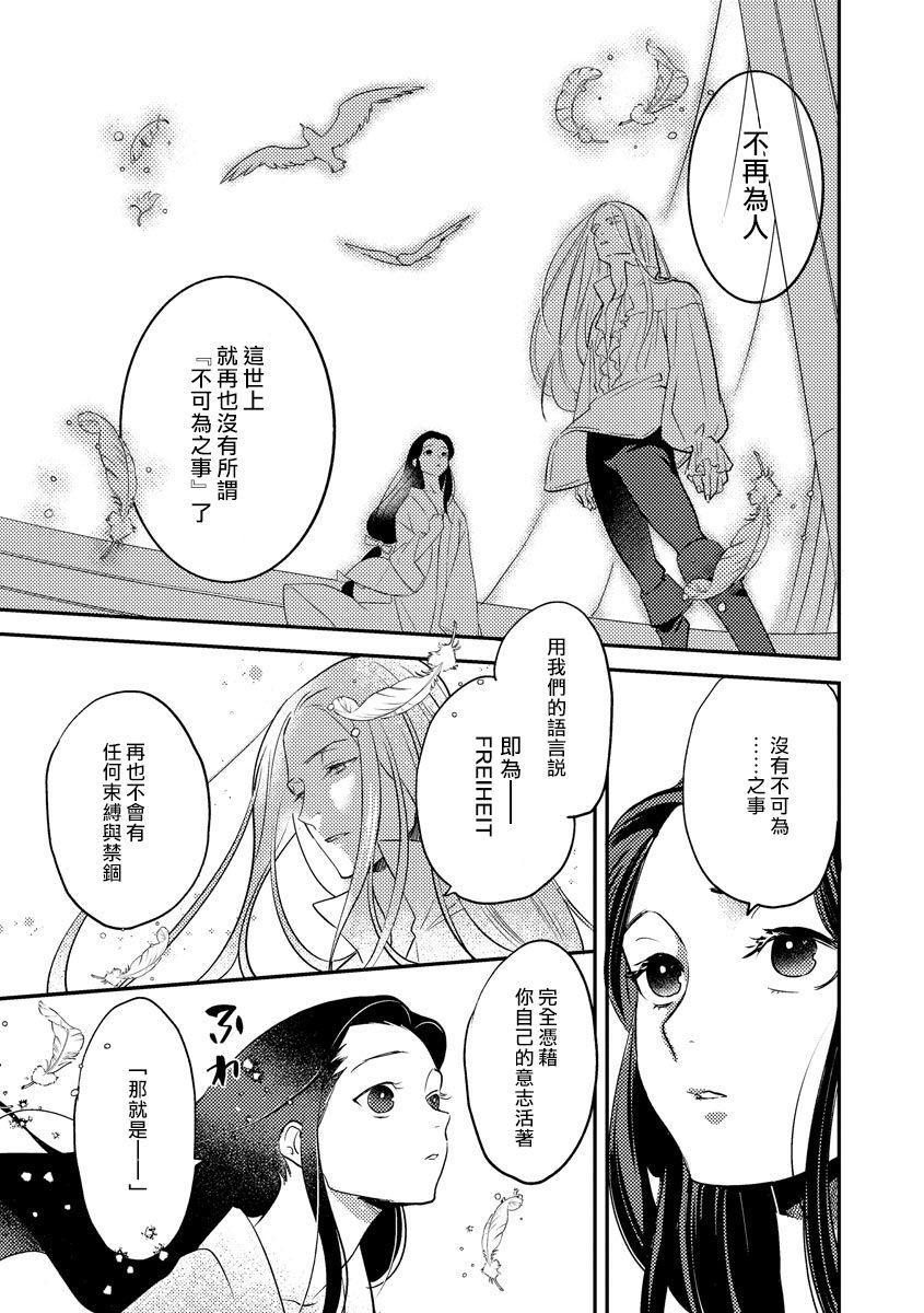 Oeyama suimutan utsukushiki oni no toraware hime | 大江山醉夢逸話 美麗的鬼與被囚禁的公主 Ch. 1-8 120