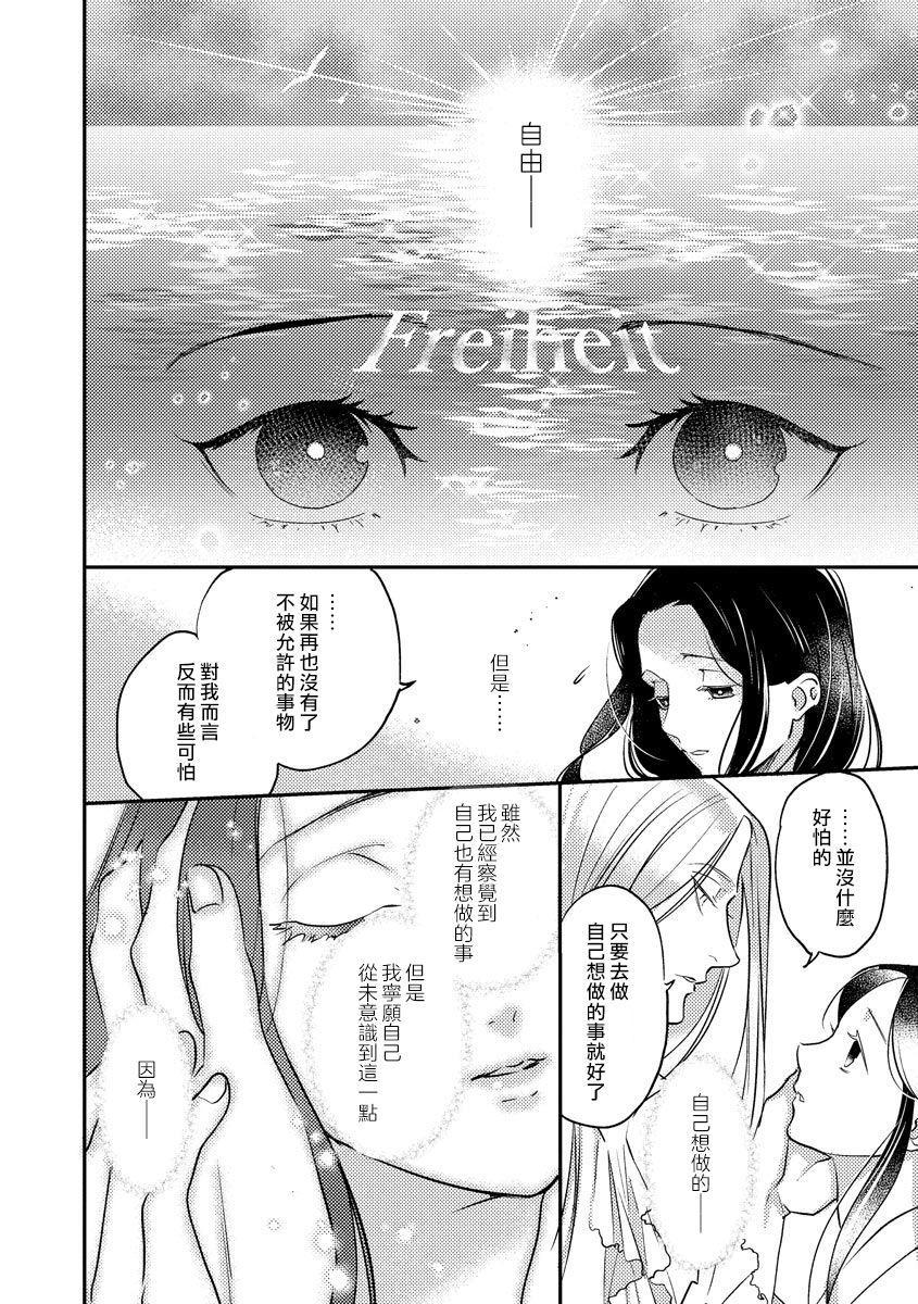 Oeyama suimutan utsukushiki oni no toraware hime | 大江山醉夢逸話 美麗的鬼與被囚禁的公主 Ch. 1-8 121