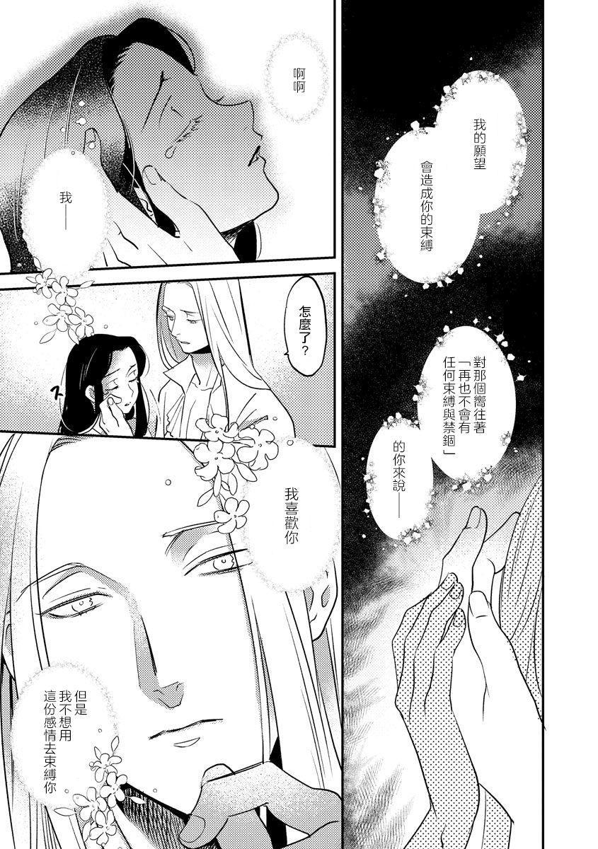Oeyama suimutan utsukushiki oni no toraware hime | 大江山醉夢逸話 美麗的鬼與被囚禁的公主 Ch. 1-8 122