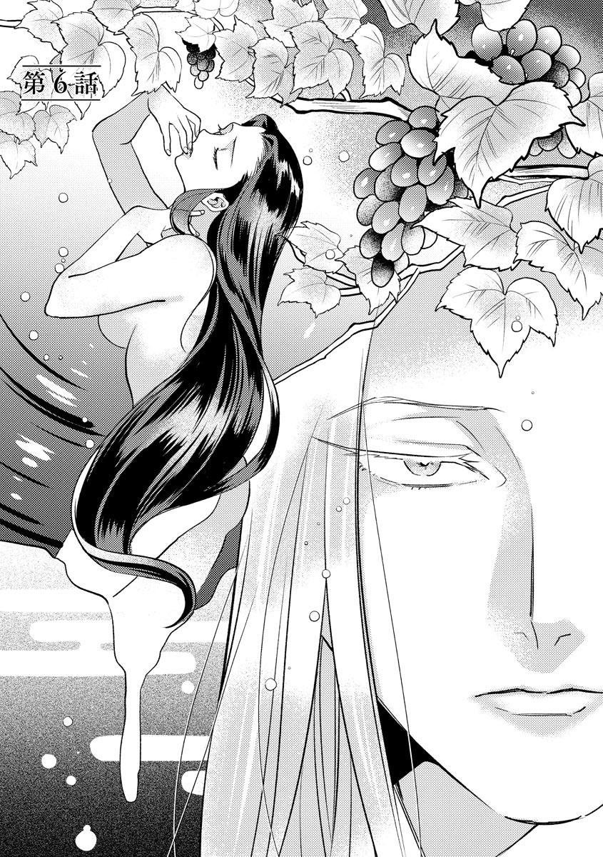 Oeyama suimutan utsukushiki oni no toraware hime | 大江山醉夢逸話 美麗的鬼與被囚禁的公主 Ch. 1-8 130