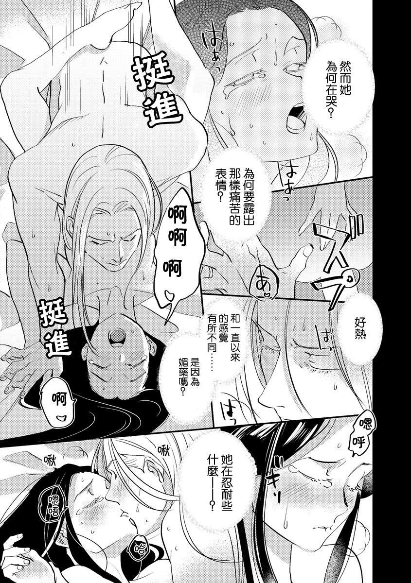 Oeyama suimutan utsukushiki oni no toraware hime | 大江山醉夢逸話 美麗的鬼與被囚禁的公主 Ch. 1-8 132