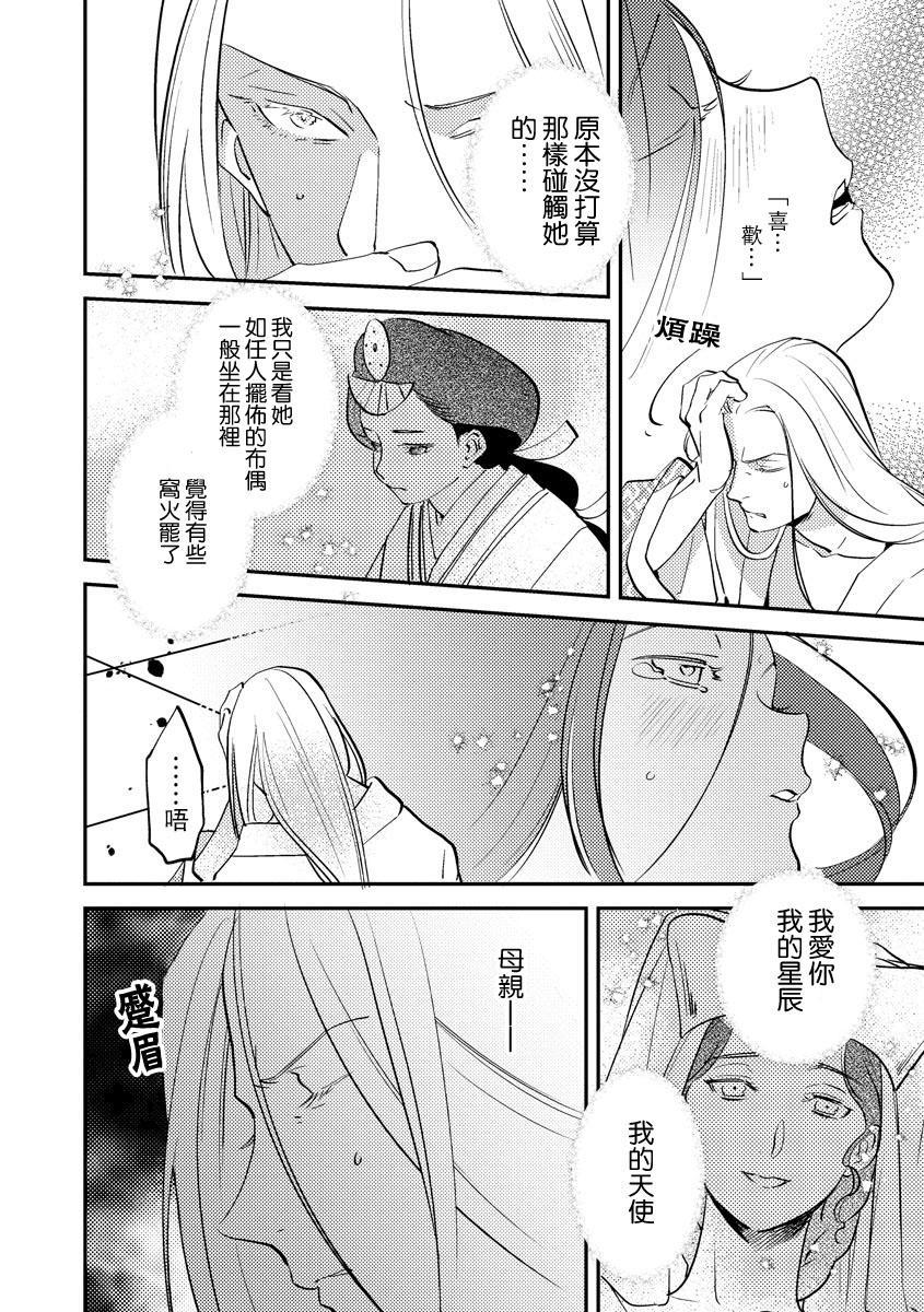 Oeyama suimutan utsukushiki oni no toraware hime | 大江山醉夢逸話 美麗的鬼與被囚禁的公主 Ch. 1-8 135