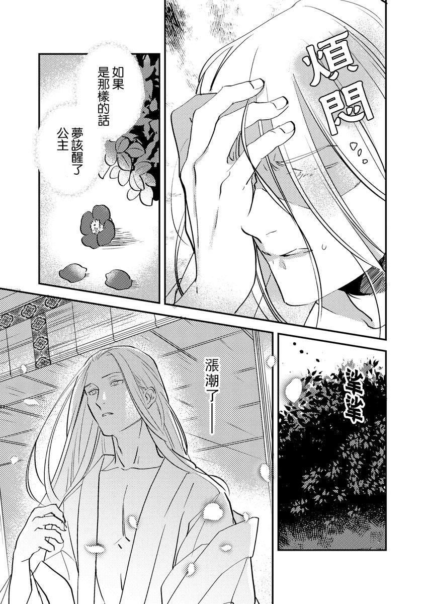 Oeyama suimutan utsukushiki oni no toraware hime | 大江山醉夢逸話 美麗的鬼與被囚禁的公主 Ch. 1-8 138