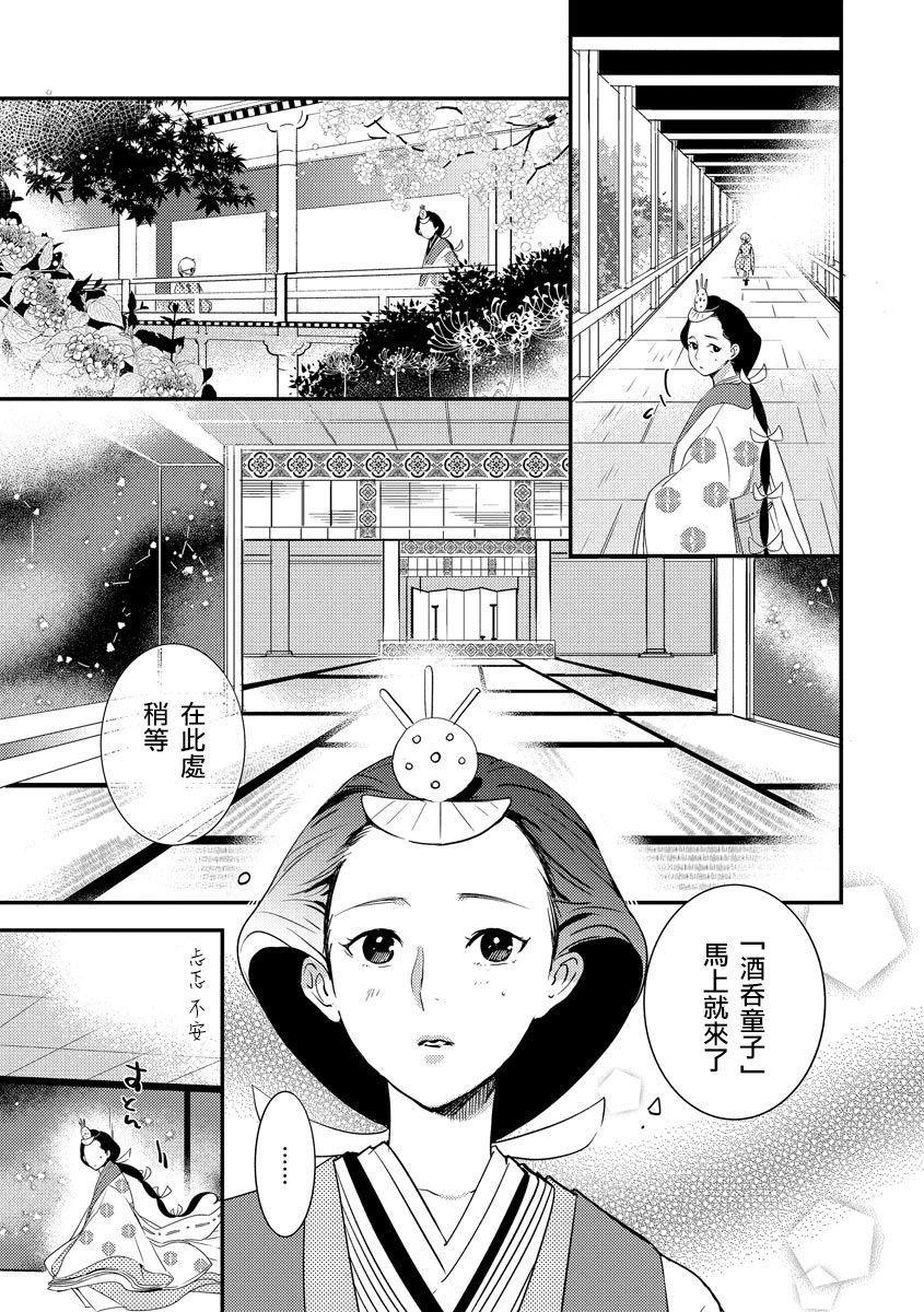 Oeyama suimutan utsukushiki oni no toraware hime | 大江山醉夢逸話 美麗的鬼與被囚禁的公主 Ch. 1-8 13