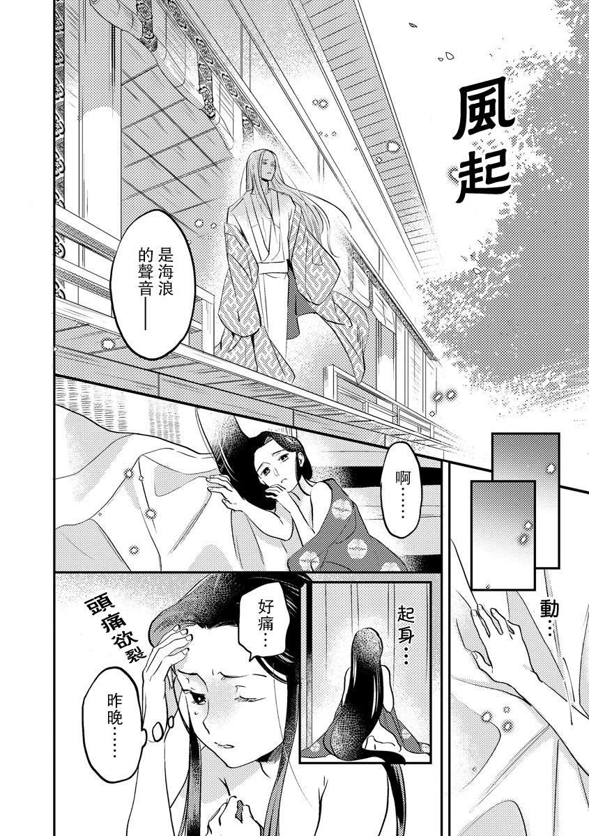 Oeyama suimutan utsukushiki oni no toraware hime | 大江山醉夢逸話 美麗的鬼與被囚禁的公主 Ch. 1-8 139