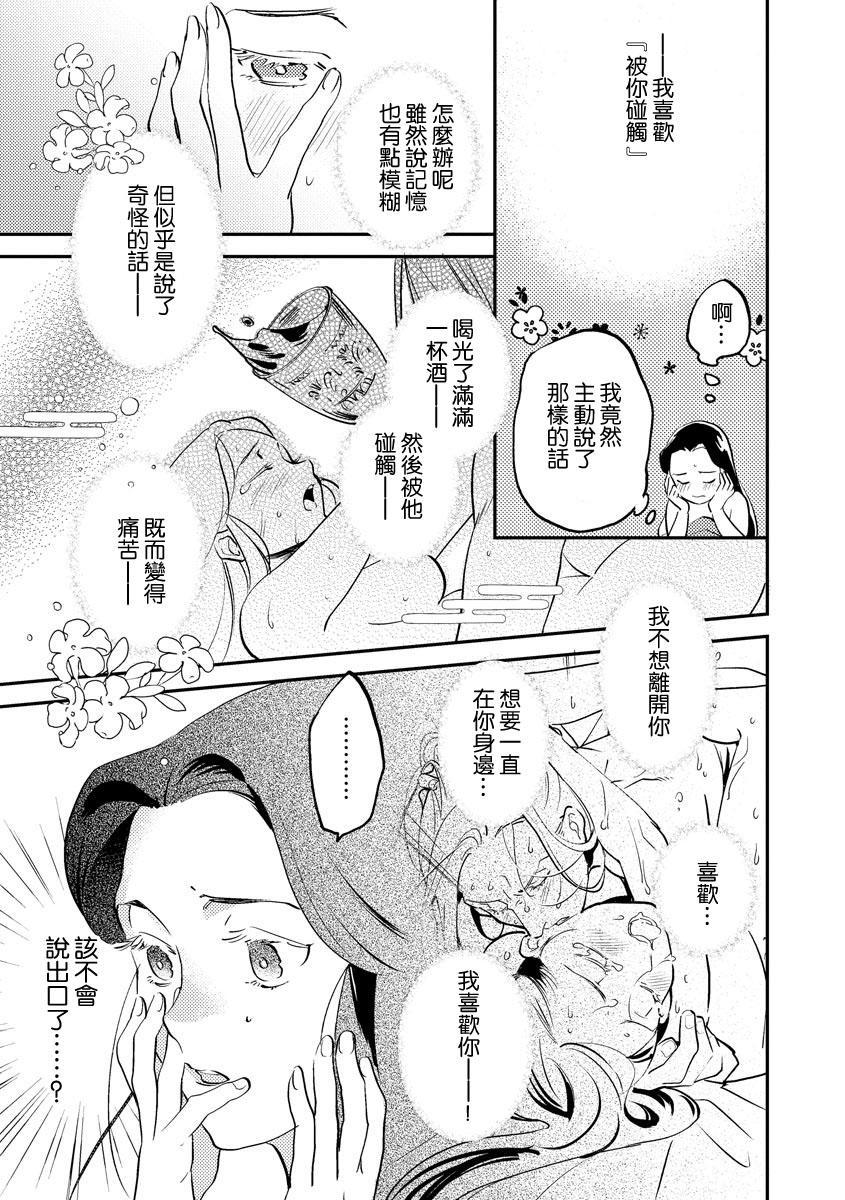 Oeyama suimutan utsukushiki oni no toraware hime | 大江山醉夢逸話 美麗的鬼與被囚禁的公主 Ch. 1-8 140