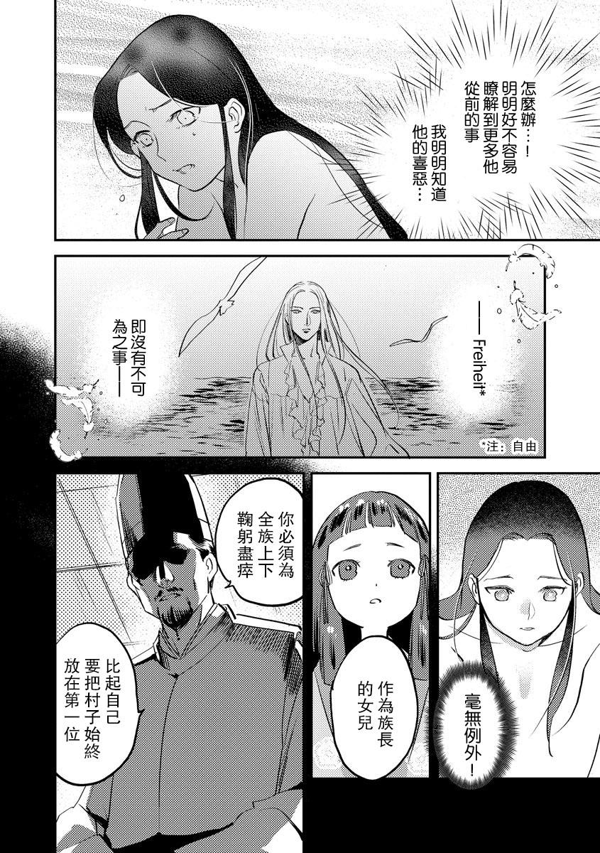Oeyama suimutan utsukushiki oni no toraware hime | 大江山醉夢逸話 美麗的鬼與被囚禁的公主 Ch. 1-8 141