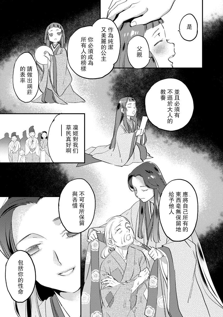 Oeyama suimutan utsukushiki oni no toraware hime | 大江山醉夢逸話 美麗的鬼與被囚禁的公主 Ch. 1-8 142