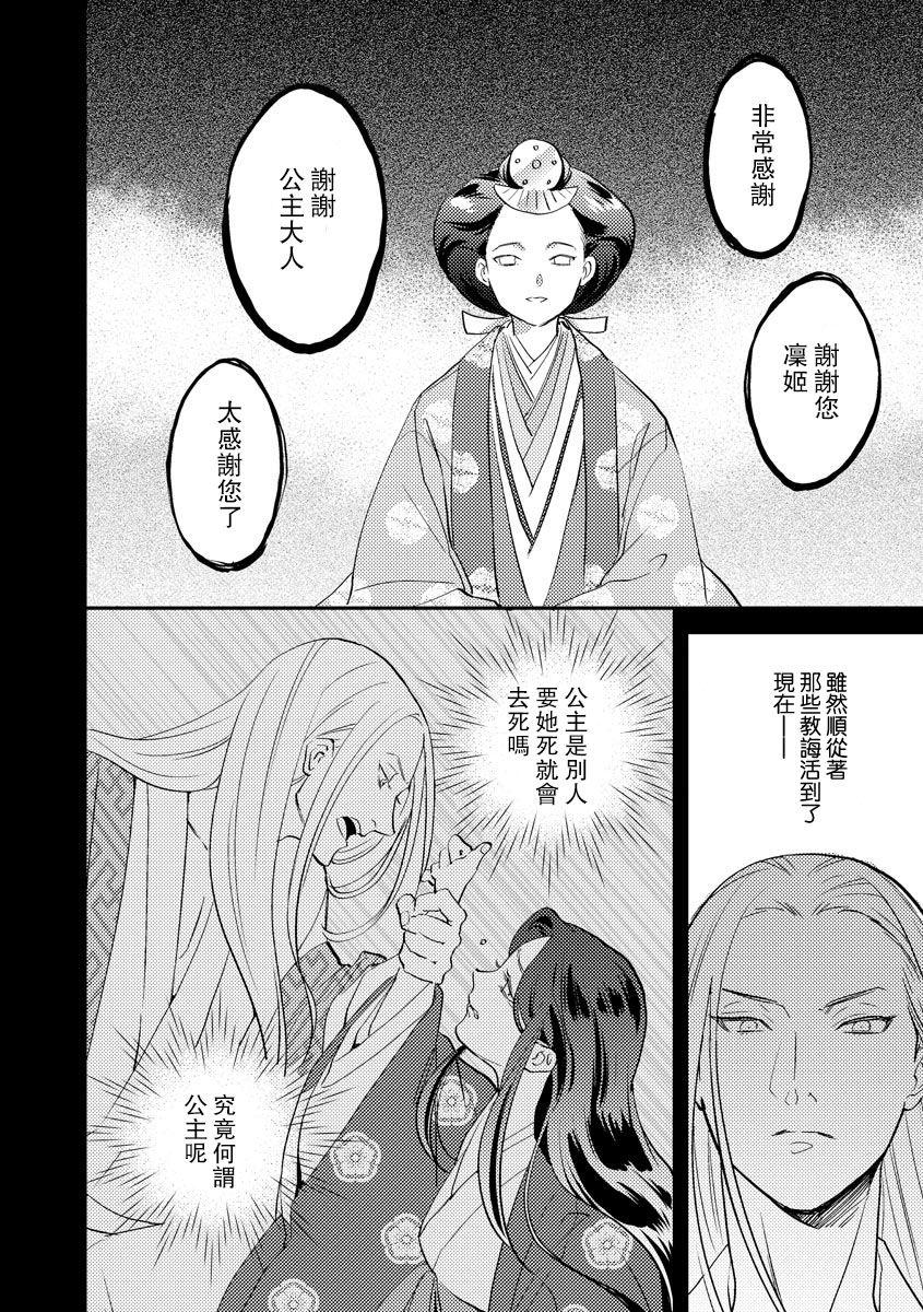 Oeyama suimutan utsukushiki oni no toraware hime | 大江山醉夢逸話 美麗的鬼與被囚禁的公主 Ch. 1-8 143