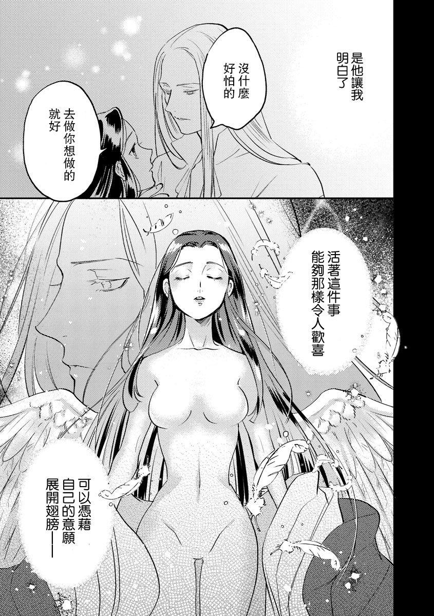 Oeyama suimutan utsukushiki oni no toraware hime | 大江山醉夢逸話 美麗的鬼與被囚禁的公主 Ch. 1-8 144