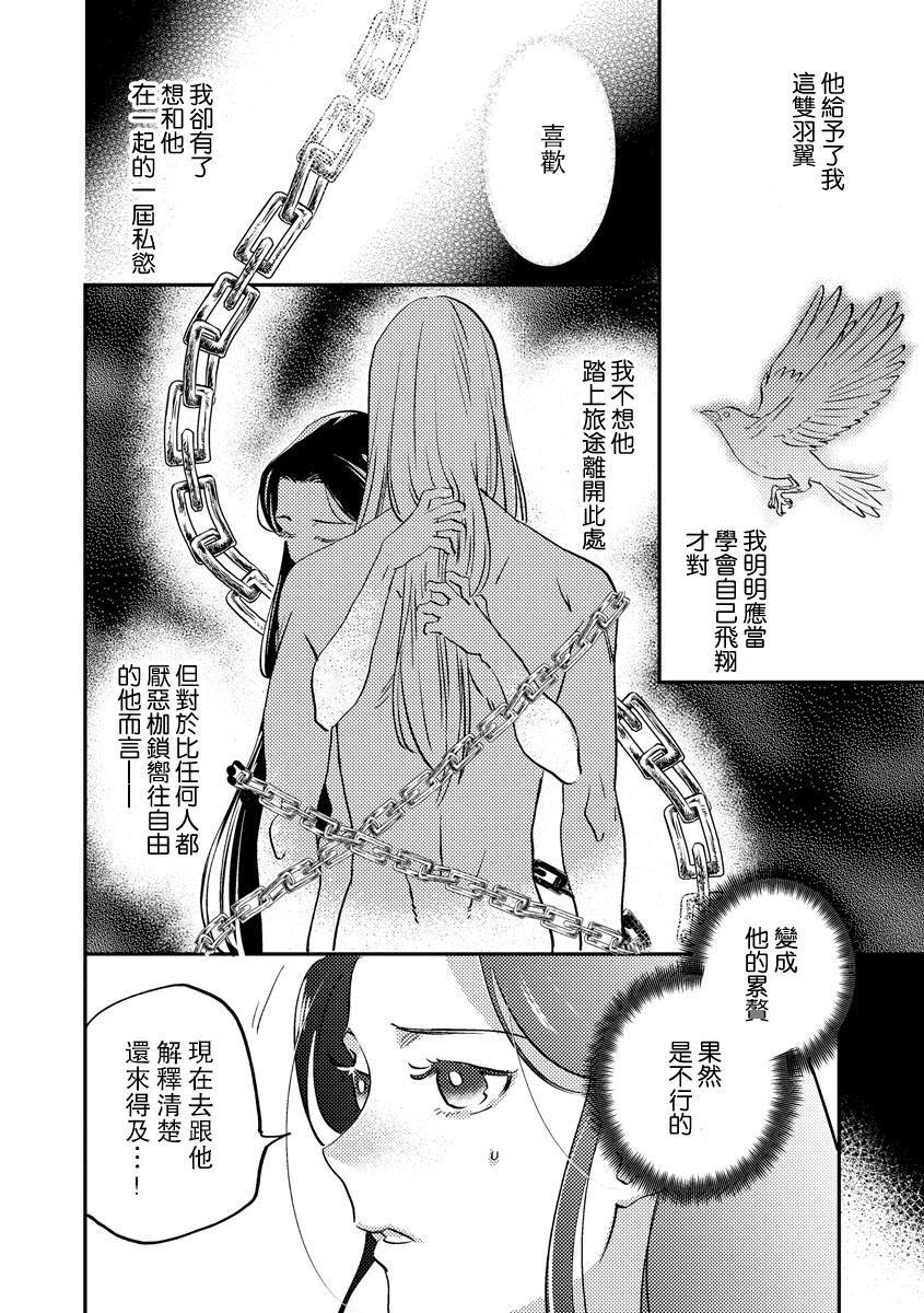 Oeyama suimutan utsukushiki oni no toraware hime | 大江山醉夢逸話 美麗的鬼與被囚禁的公主 Ch. 1-8 145