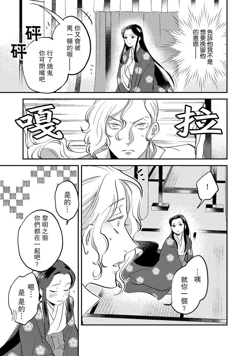 Oeyama suimutan utsukushiki oni no toraware hime | 大江山醉夢逸話 美麗的鬼與被囚禁的公主 Ch. 1-8 146
