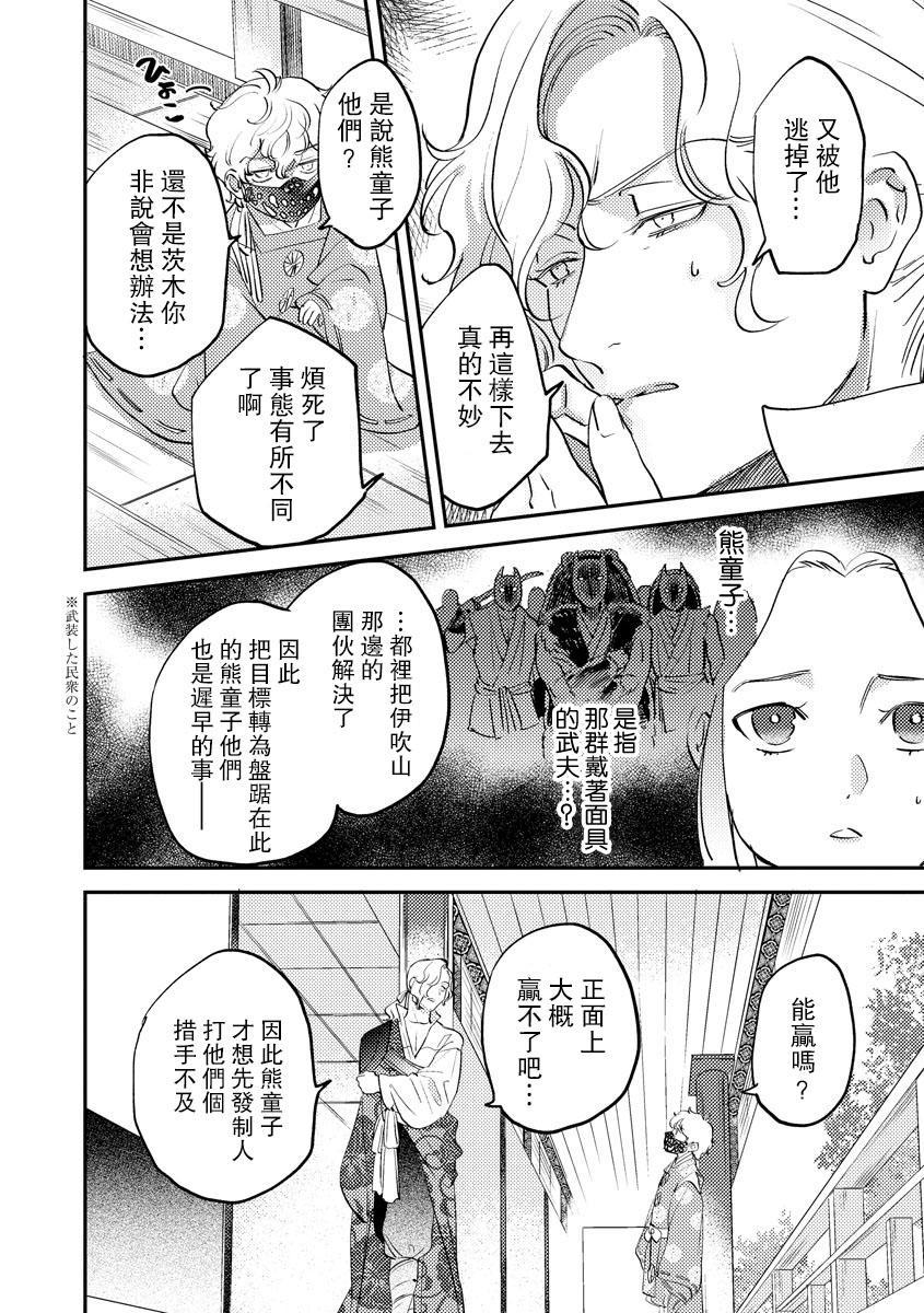 Oeyama suimutan utsukushiki oni no toraware hime | 大江山醉夢逸話 美麗的鬼與被囚禁的公主 Ch. 1-8 147