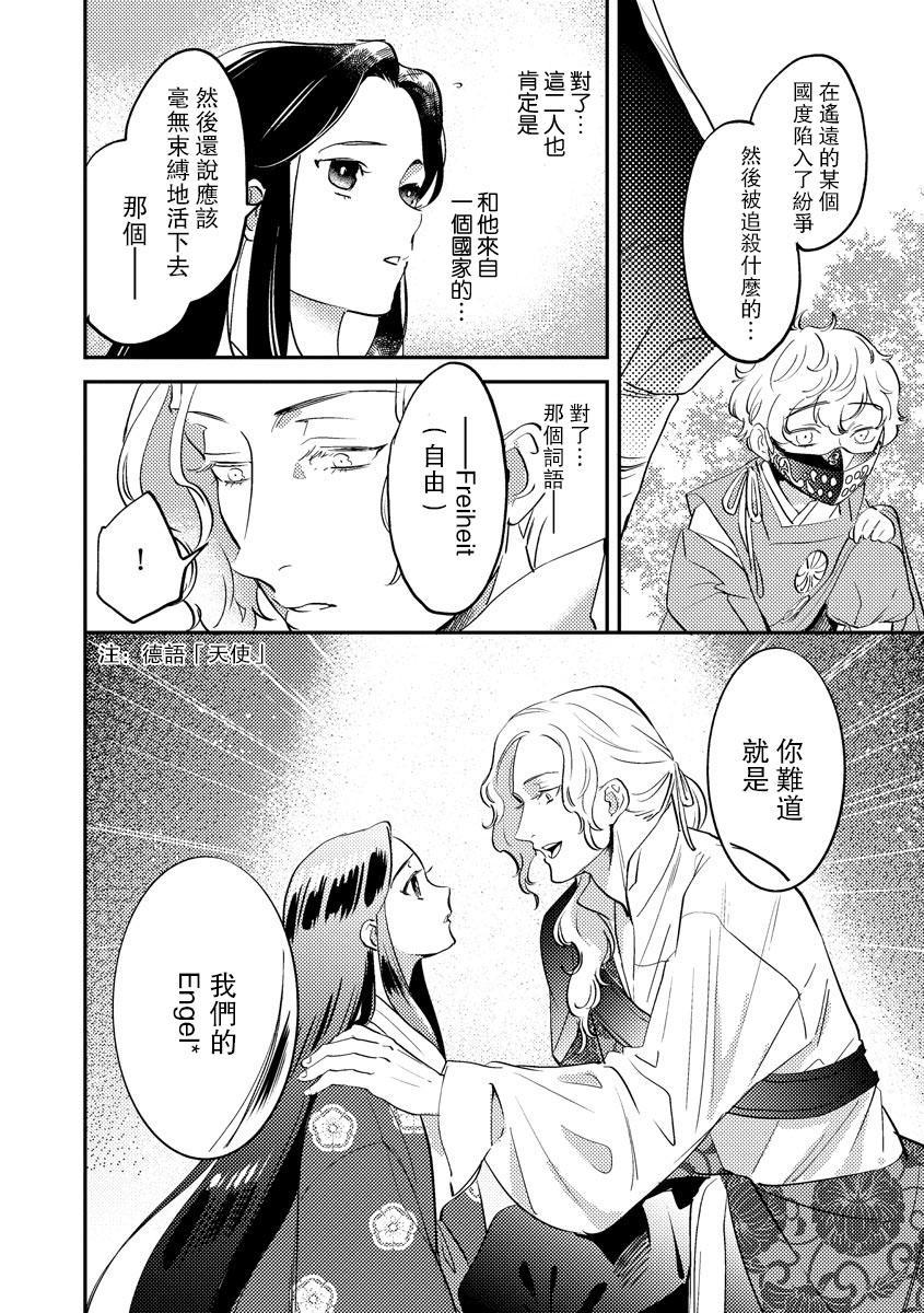 Oeyama suimutan utsukushiki oni no toraware hime | 大江山醉夢逸話 美麗的鬼與被囚禁的公主 Ch. 1-8 149