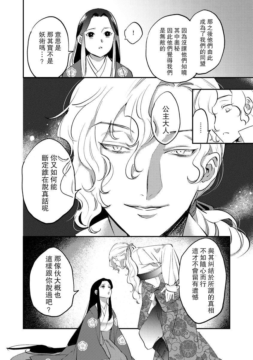 Oeyama suimutan utsukushiki oni no toraware hime | 大江山醉夢逸話 美麗的鬼與被囚禁的公主 Ch. 1-8 151