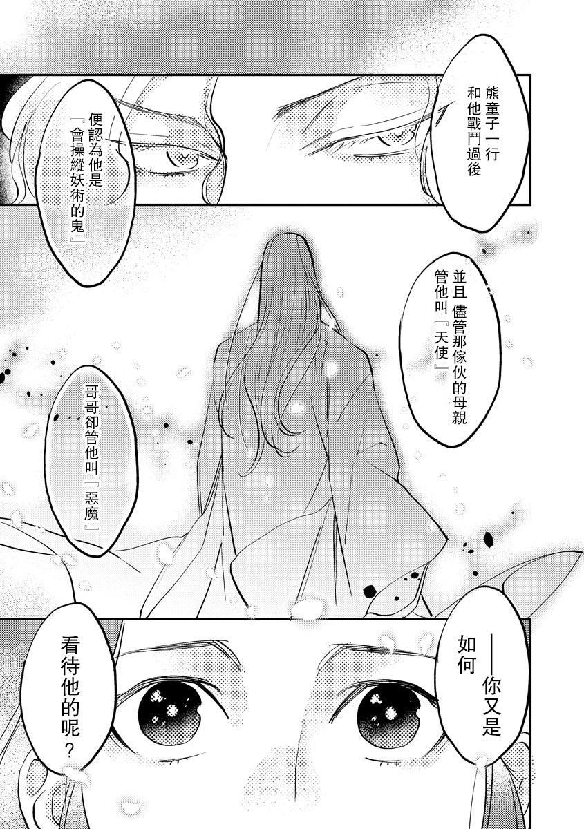 Oeyama suimutan utsukushiki oni no toraware hime | 大江山醉夢逸話 美麗的鬼與被囚禁的公主 Ch. 1-8 152