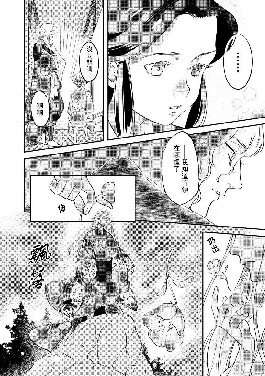Oeyama suimutan utsukushiki oni no toraware hime | 大江山醉夢逸話 美麗的鬼與被囚禁的公主 Ch. 1-8 153