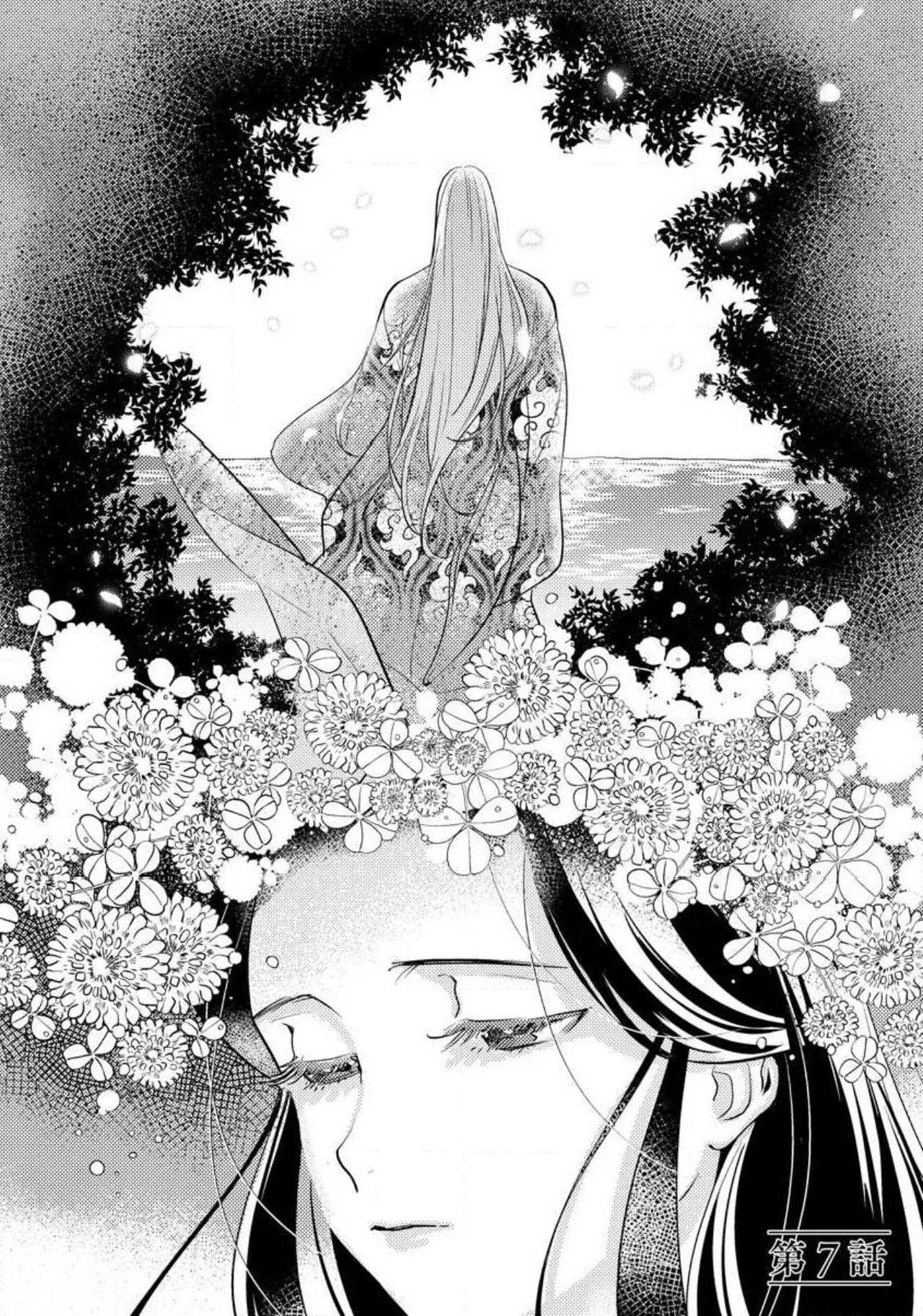 Oeyama suimutan utsukushiki oni no toraware hime | 大江山醉夢逸話 美麗的鬼與被囚禁的公主 Ch. 1-8 154