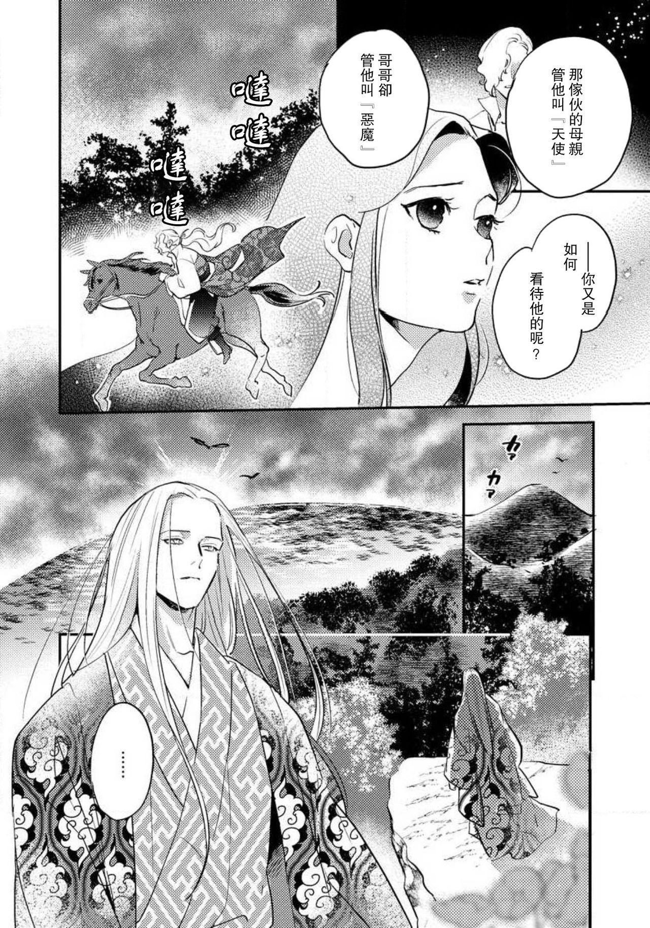 Oeyama suimutan utsukushiki oni no toraware hime | 大江山醉夢逸話 美麗的鬼與被囚禁的公主 Ch. 1-8 155