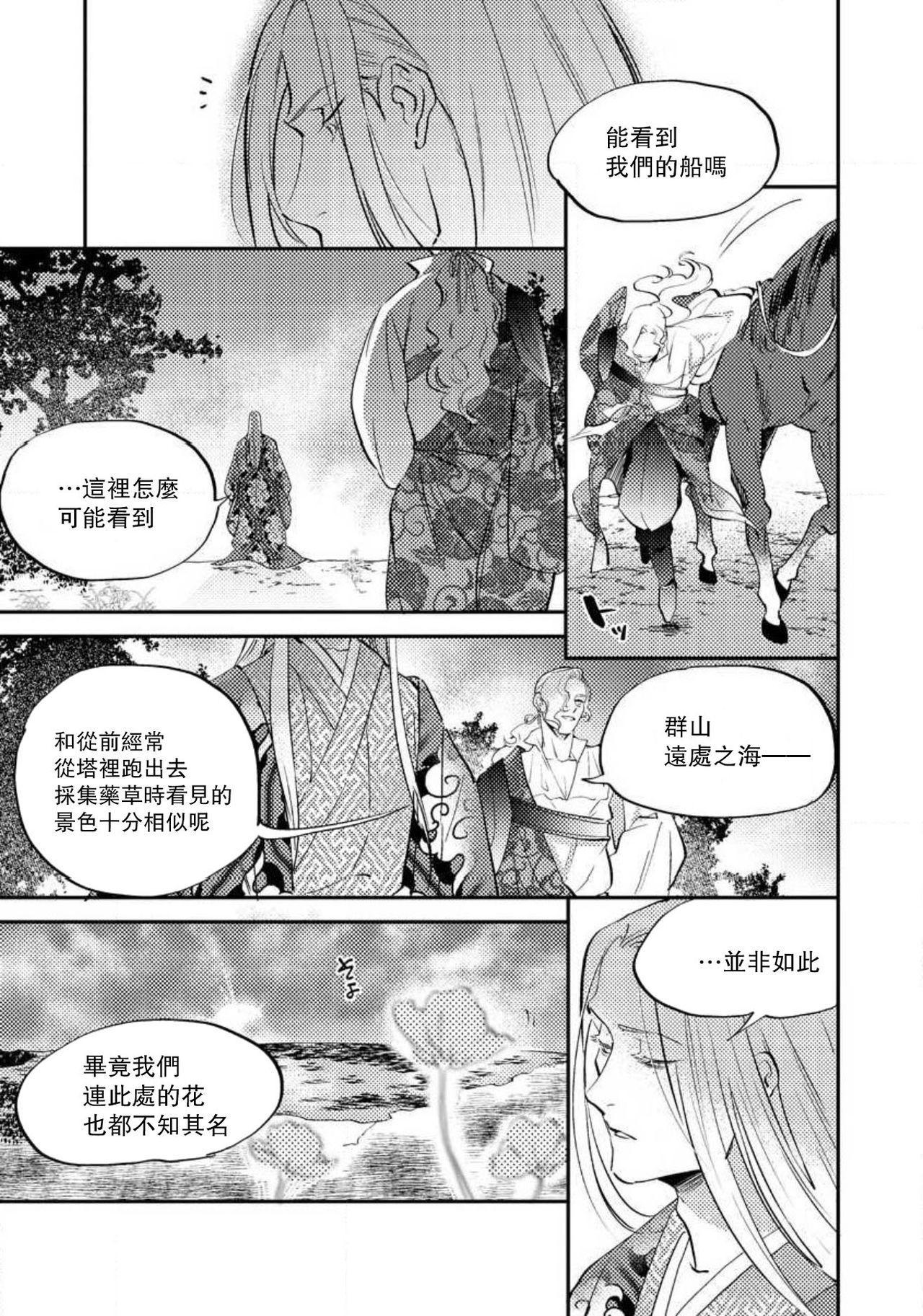Oeyama suimutan utsukushiki oni no toraware hime | 大江山醉夢逸話 美麗的鬼與被囚禁的公主 Ch. 1-8 156