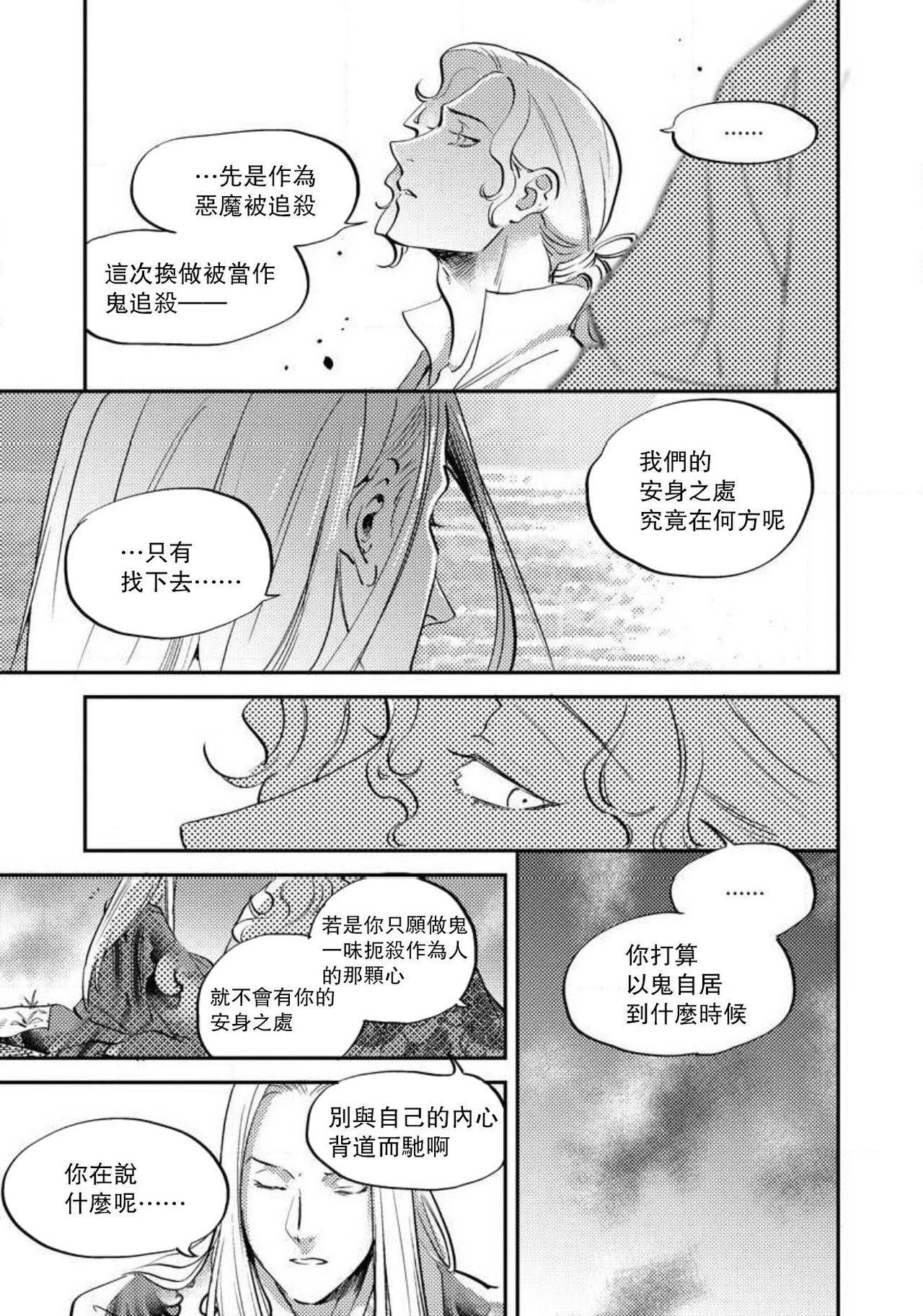 Oeyama suimutan utsukushiki oni no toraware hime | 大江山醉夢逸話 美麗的鬼與被囚禁的公主 Ch. 1-8 158