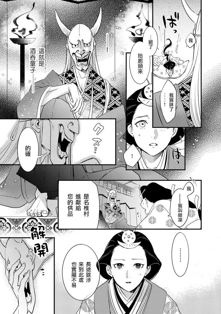 Oeyama suimutan utsukushiki oni no toraware hime | 大江山醉夢逸話 美麗的鬼與被囚禁的公主 Ch. 1-8 15
