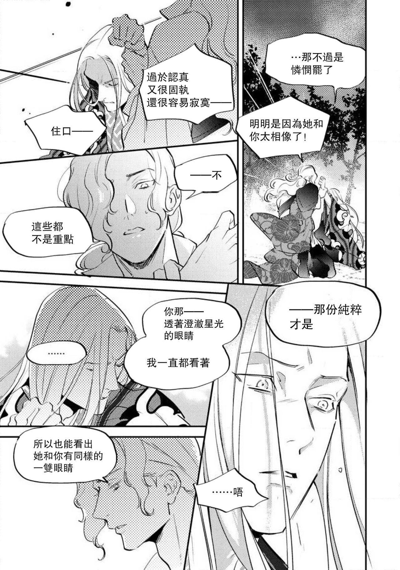 Oeyama suimutan utsukushiki oni no toraware hime | 大江山醉夢逸話 美麗的鬼與被囚禁的公主 Ch. 1-8 160