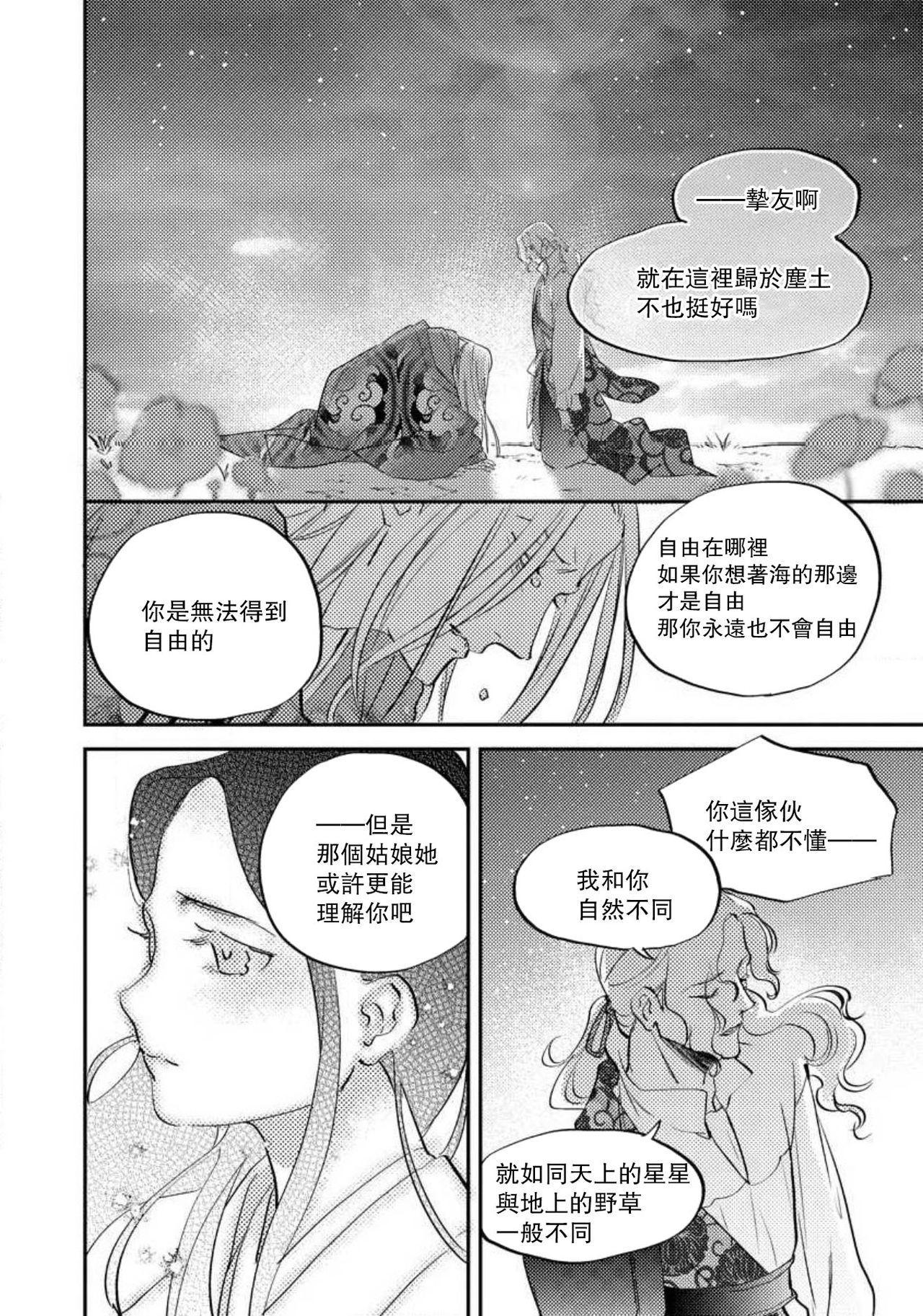 Oeyama suimutan utsukushiki oni no toraware hime | 大江山醉夢逸話 美麗的鬼與被囚禁的公主 Ch. 1-8 161