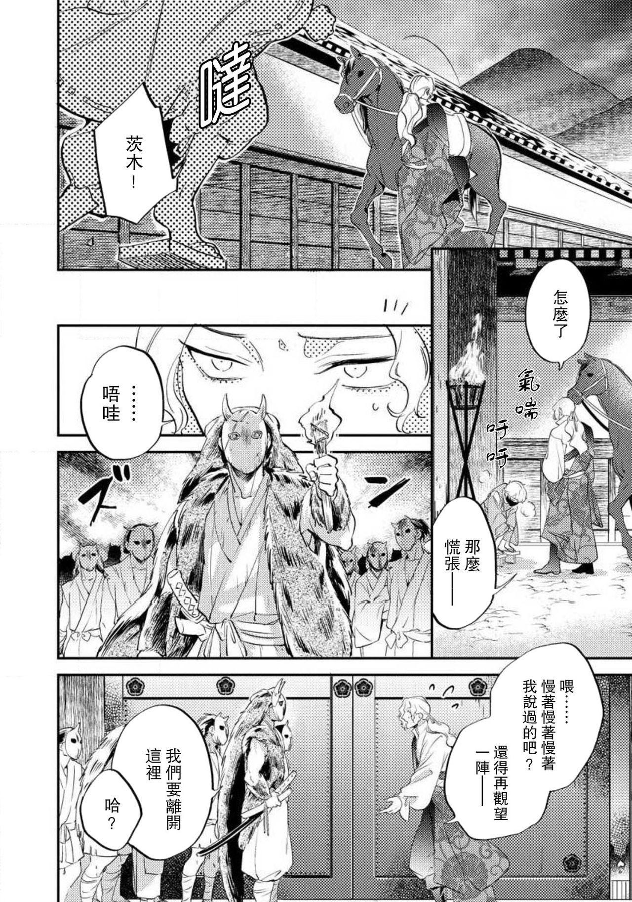 Oeyama suimutan utsukushiki oni no toraware hime | 大江山醉夢逸話 美麗的鬼與被囚禁的公主 Ch. 1-8 163