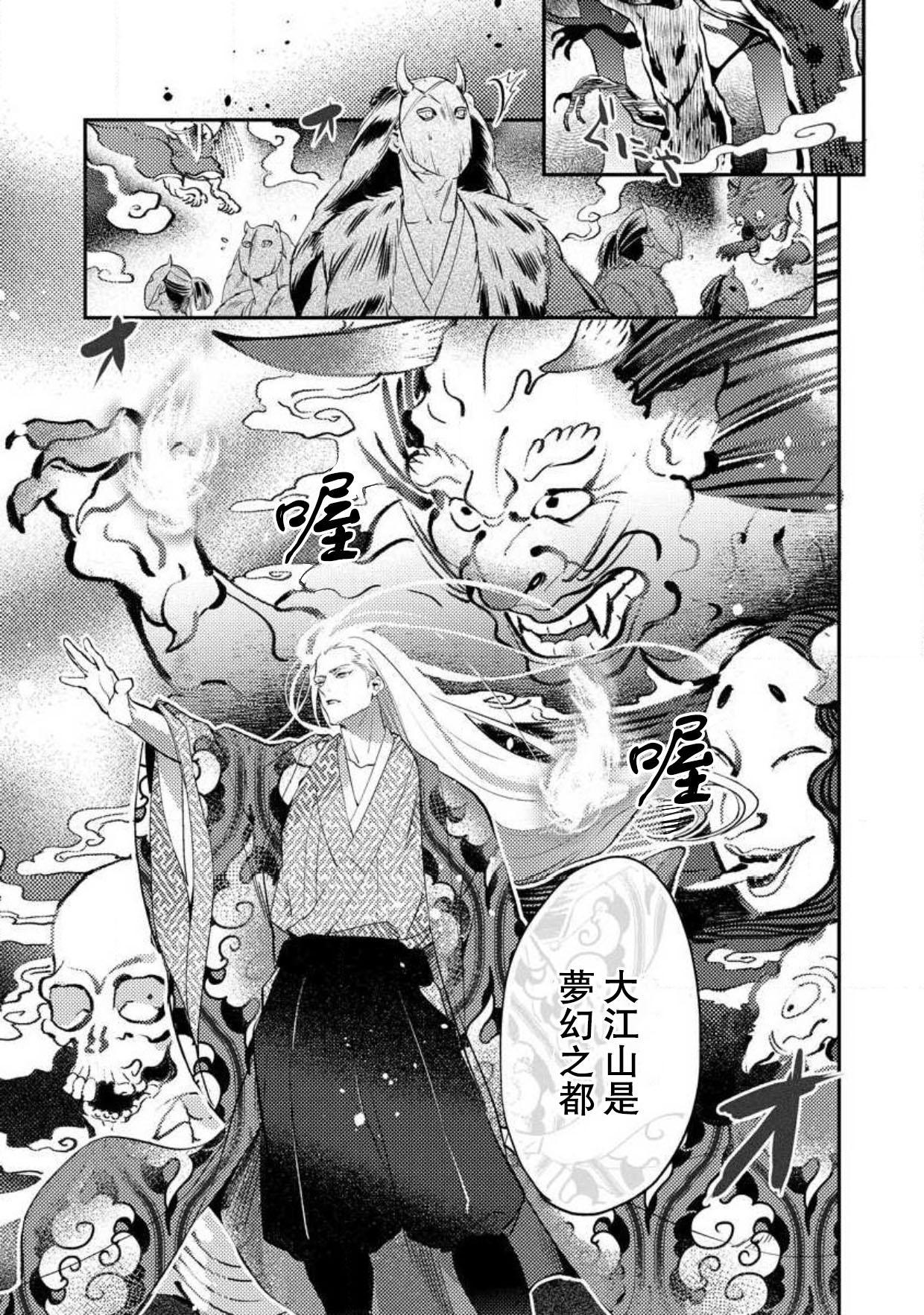 Oeyama suimutan utsukushiki oni no toraware hime | 大江山醉夢逸話 美麗的鬼與被囚禁的公主 Ch. 1-8 166