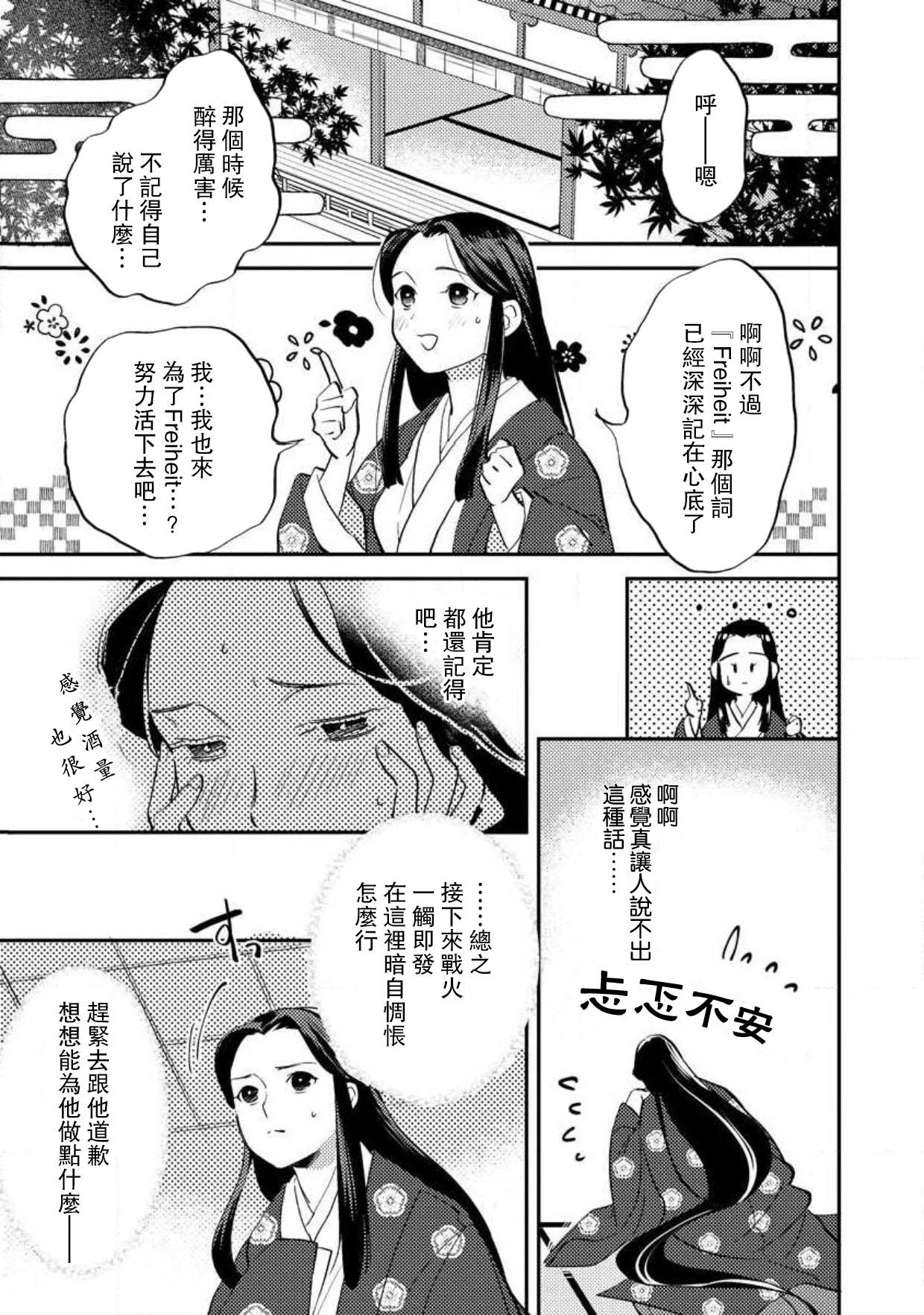 Oeyama suimutan utsukushiki oni no toraware hime | 大江山醉夢逸話 美麗的鬼與被囚禁的公主 Ch. 1-8 168