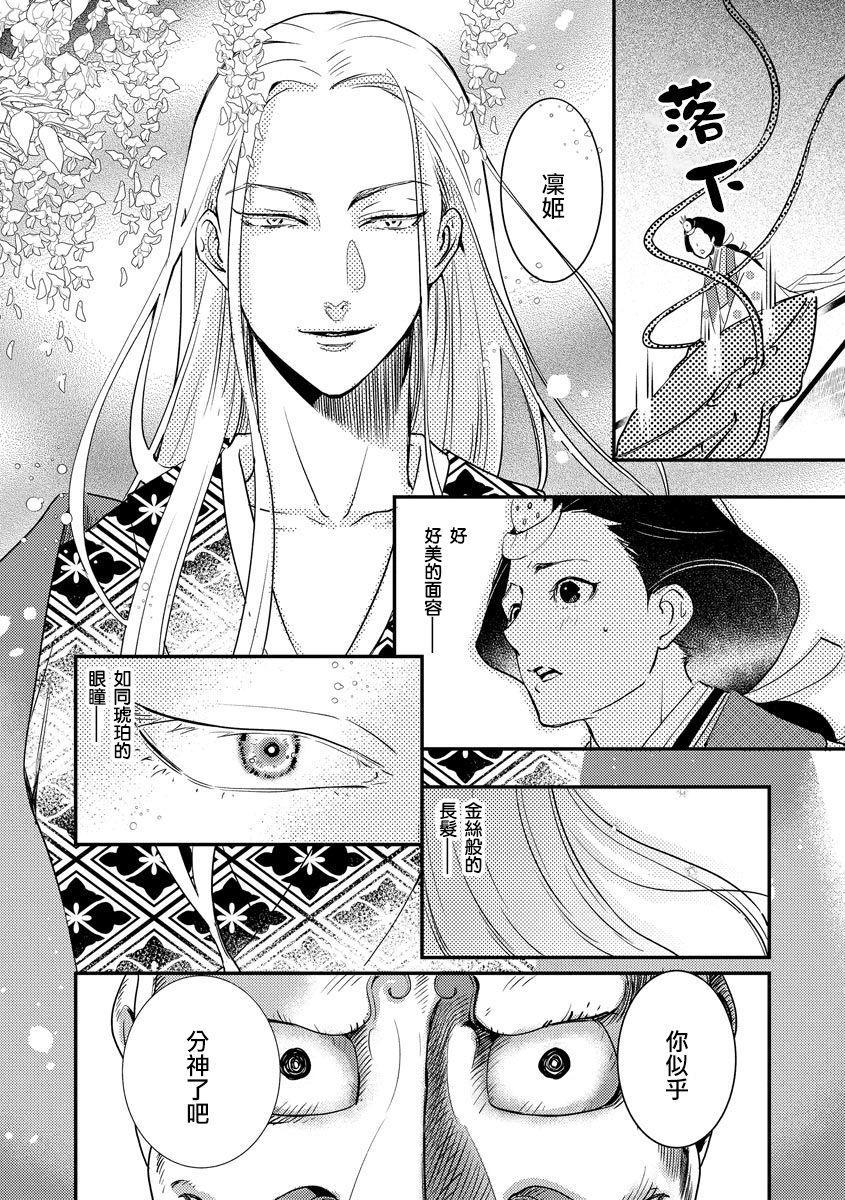 Oeyama suimutan utsukushiki oni no toraware hime | 大江山醉夢逸話 美麗的鬼與被囚禁的公主 Ch. 1-8 16