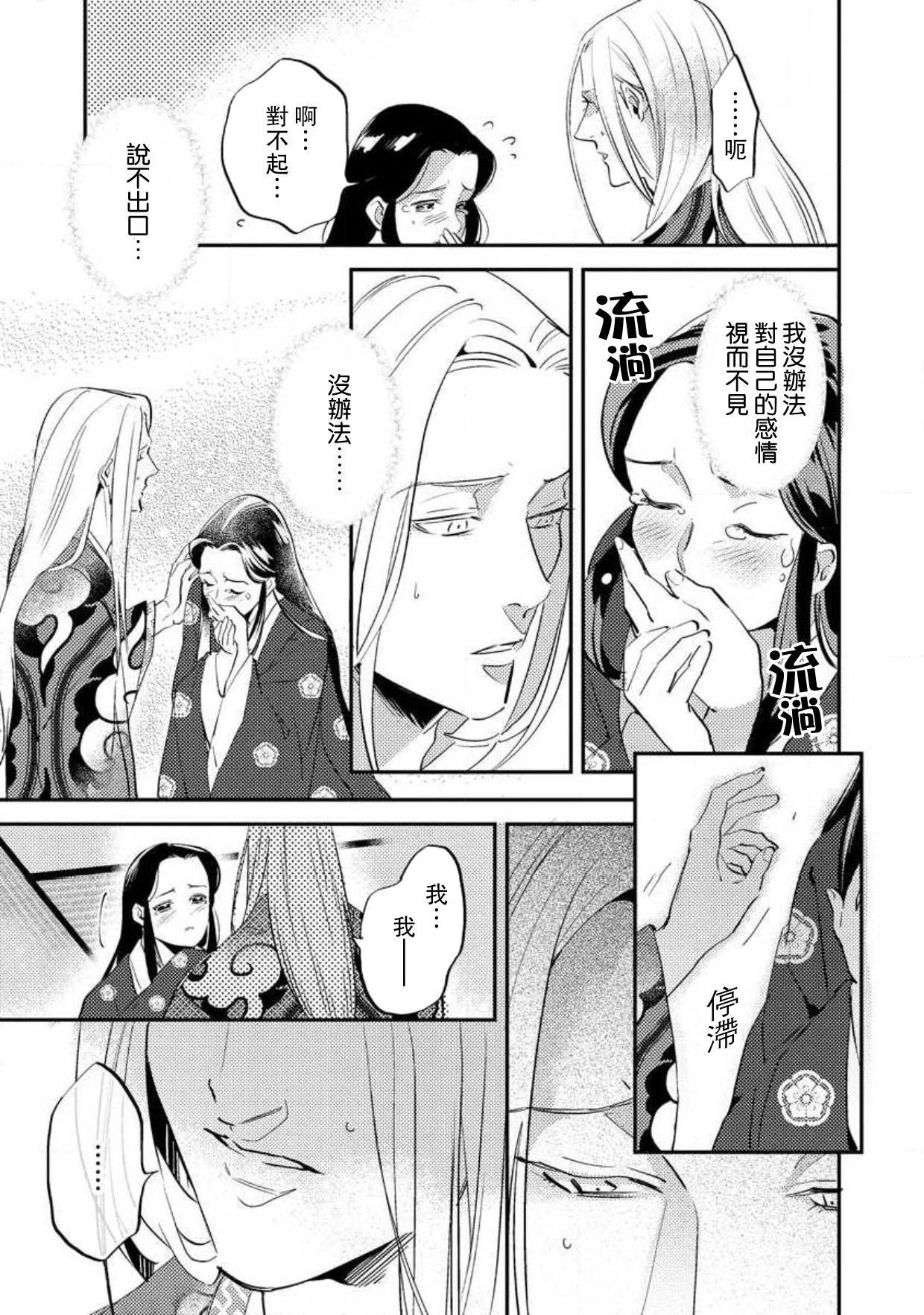 Oeyama suimutan utsukushiki oni no toraware hime | 大江山醉夢逸話 美麗的鬼與被囚禁的公主 Ch. 1-8 170