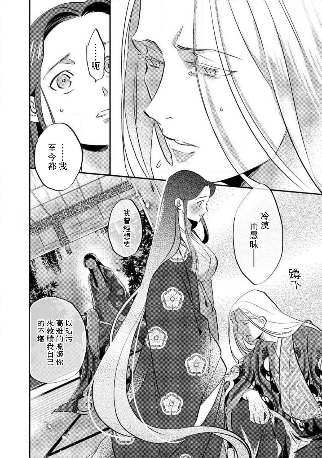 Oeyama suimutan utsukushiki oni no toraware hime | 大江山醉夢逸話 美麗的鬼與被囚禁的公主 Ch. 1-8 171