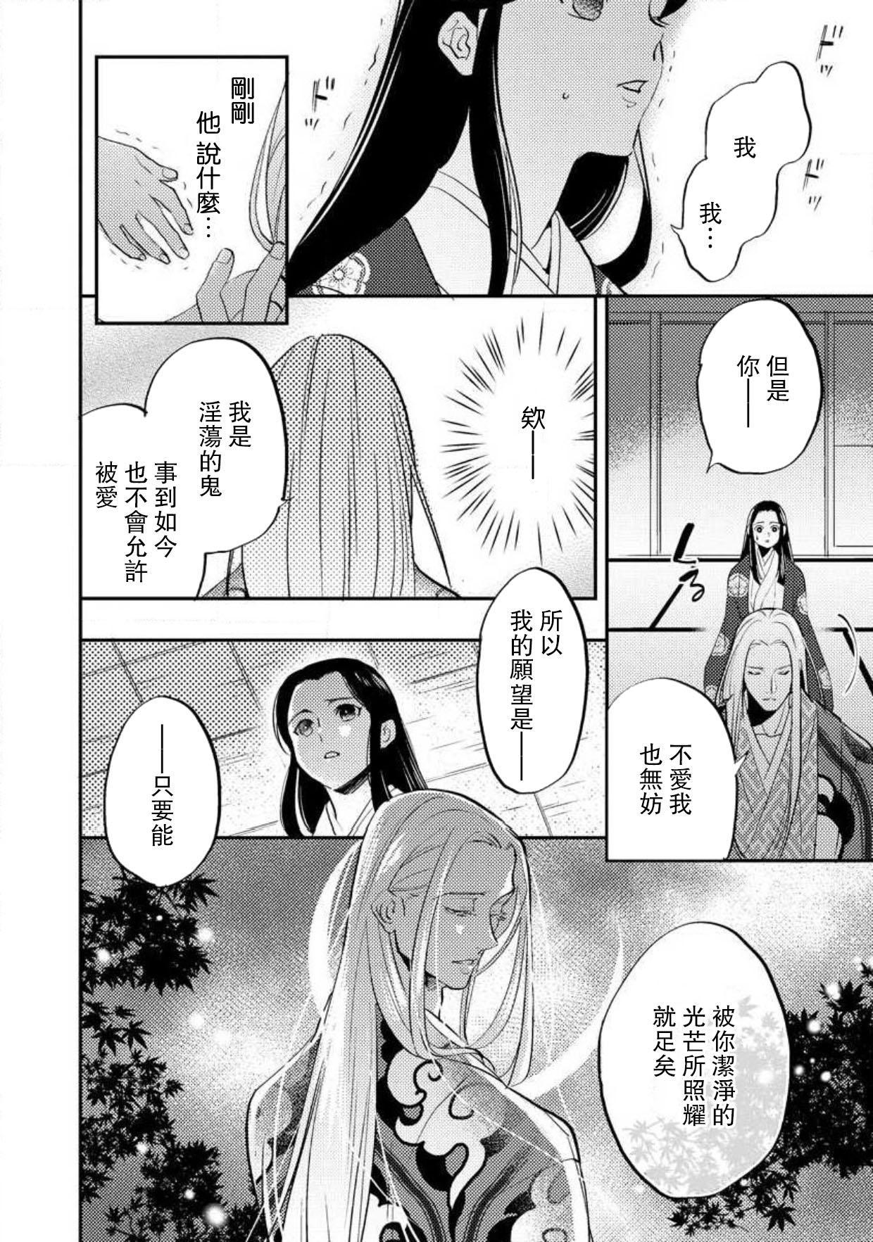 Oeyama suimutan utsukushiki oni no toraware hime | 大江山醉夢逸話 美麗的鬼與被囚禁的公主 Ch. 1-8 173