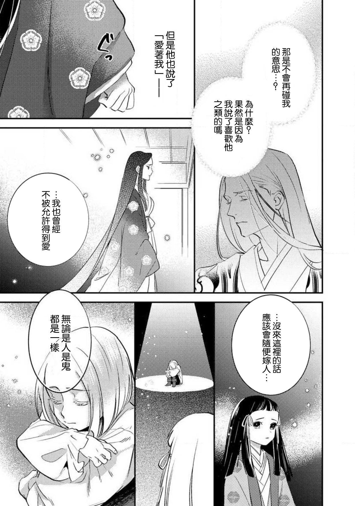 Oeyama suimutan utsukushiki oni no toraware hime | 大江山醉夢逸話 美麗的鬼與被囚禁的公主 Ch. 1-8 174