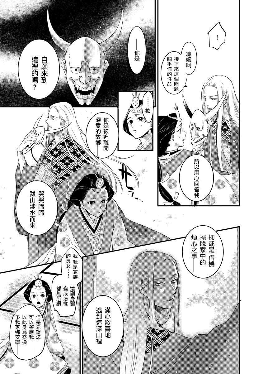 Oeyama suimutan utsukushiki oni no toraware hime | 大江山醉夢逸話 美麗的鬼與被囚禁的公主 Ch. 1-8 17
