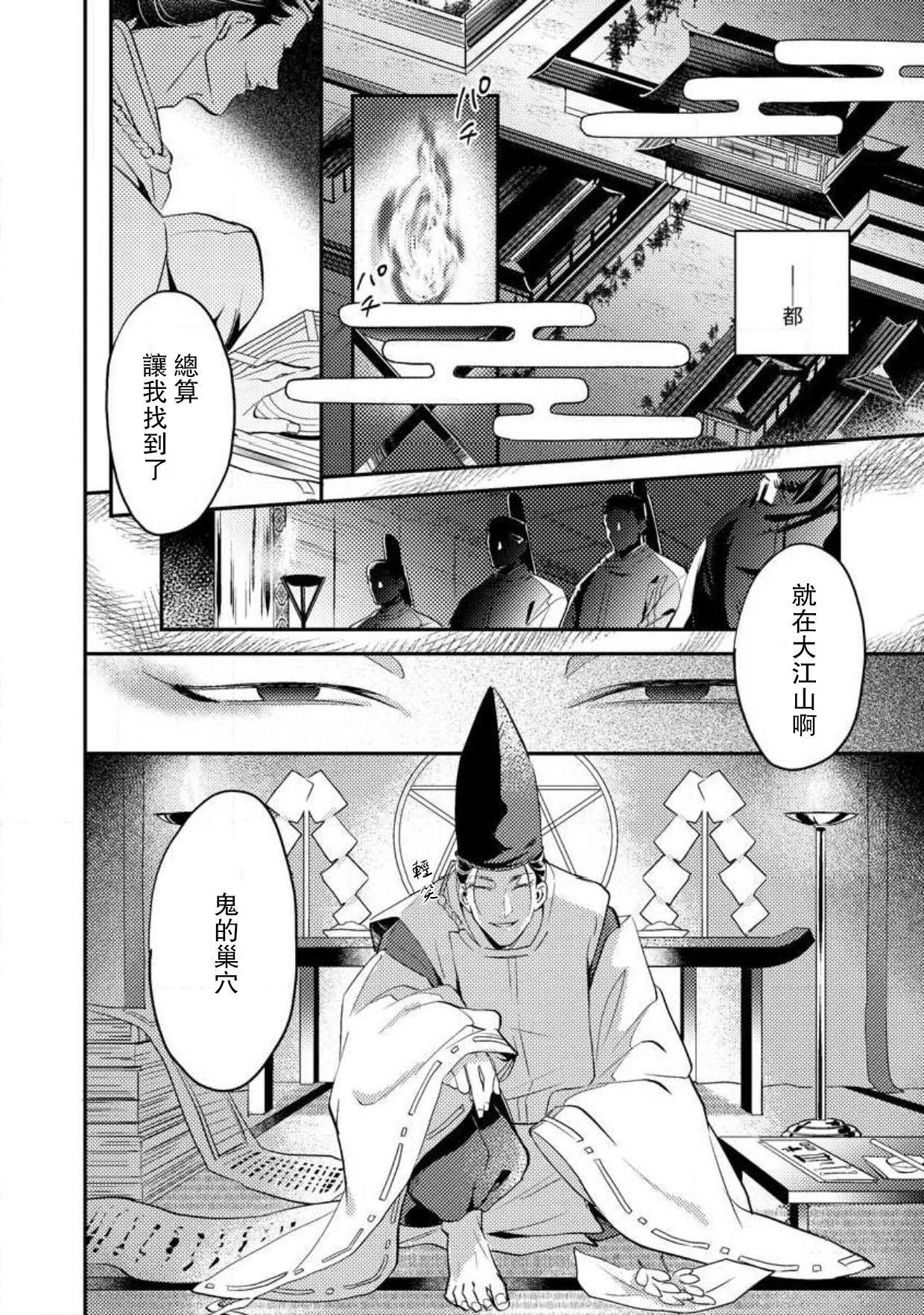 Oeyama suimutan utsukushiki oni no toraware hime | 大江山醉夢逸話 美麗的鬼與被囚禁的公主 Ch. 1-8 179