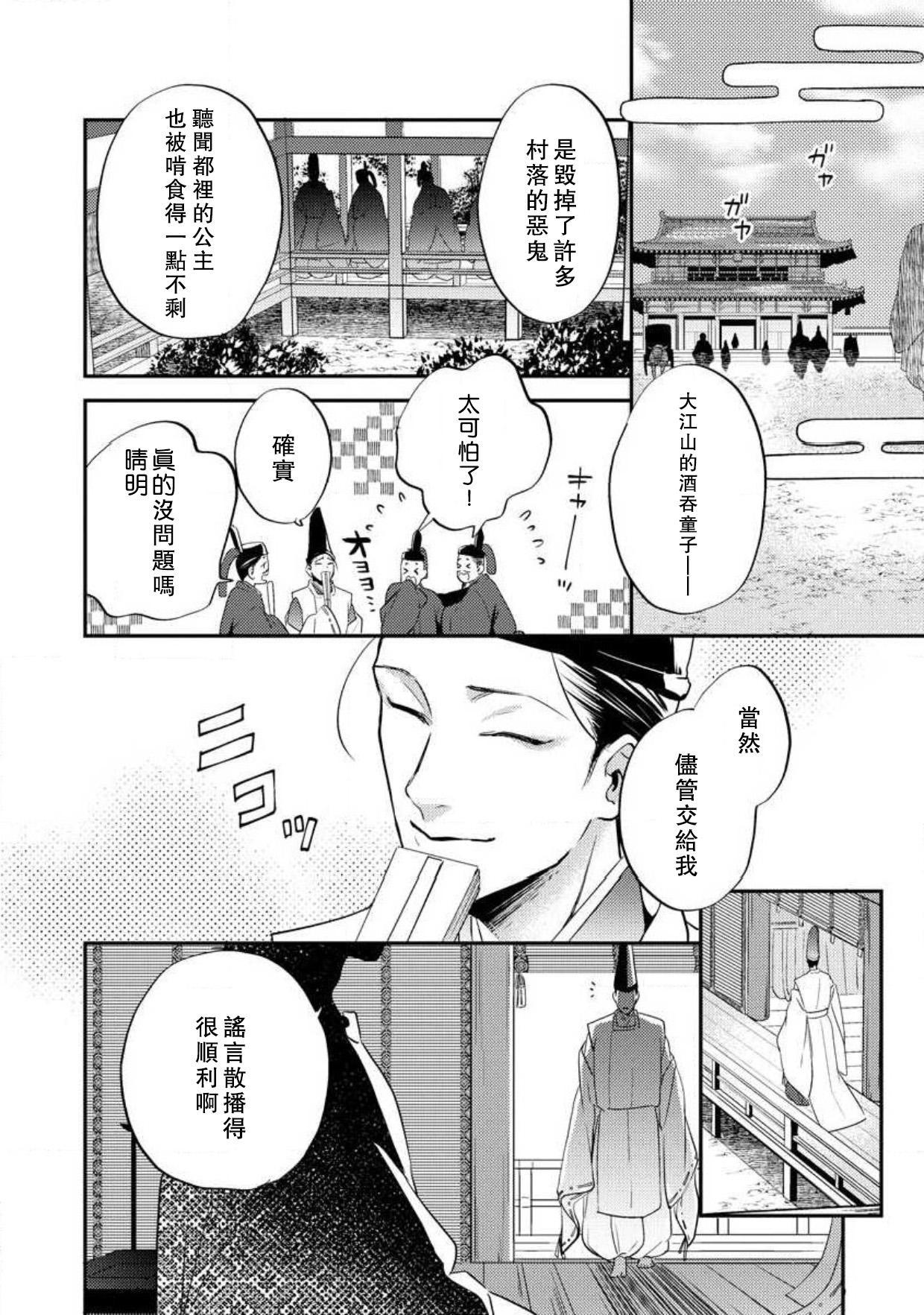 Oeyama suimutan utsukushiki oni no toraware hime | 大江山醉夢逸話 美麗的鬼與被囚禁的公主 Ch. 1-8 181