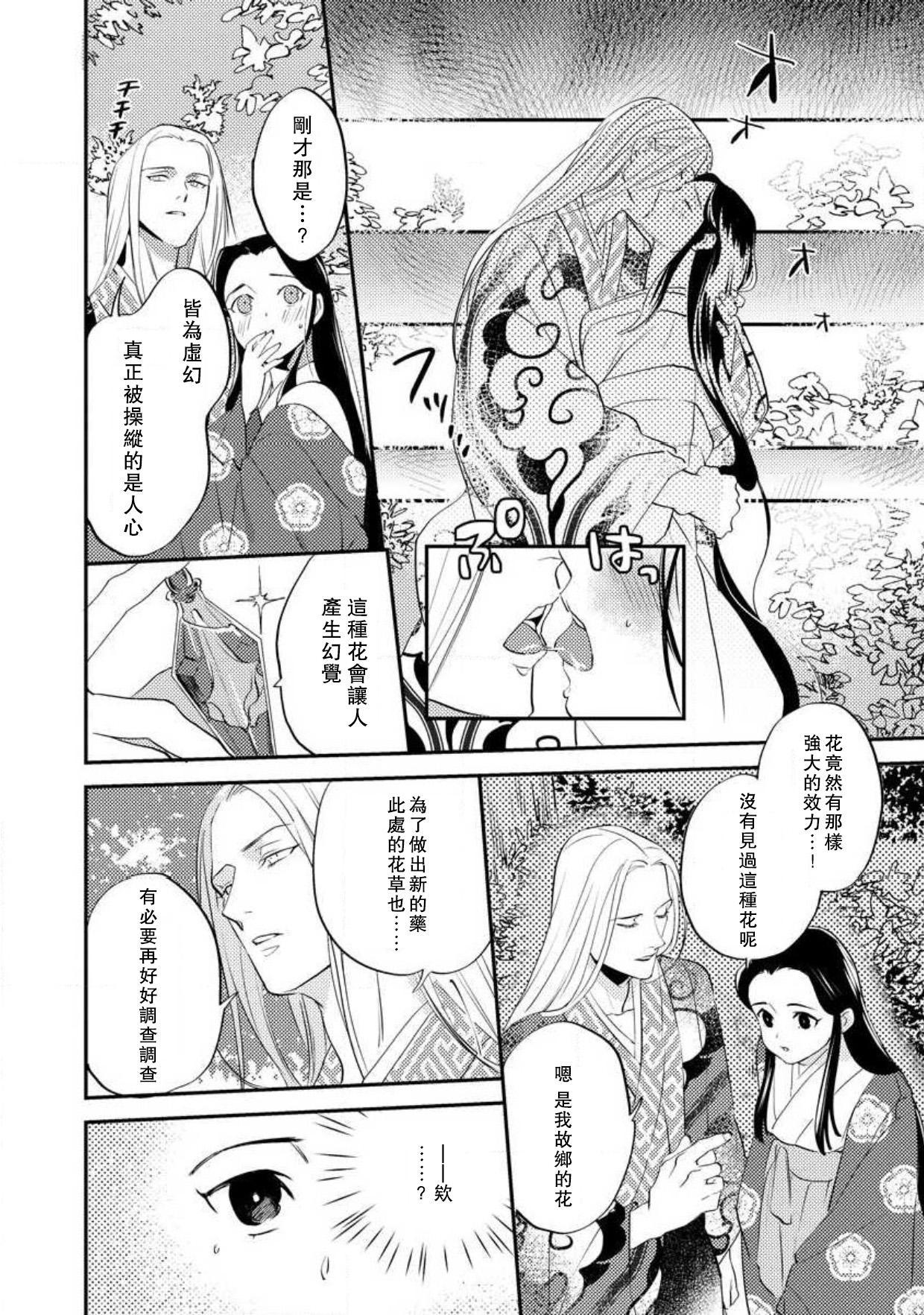 Oeyama suimutan utsukushiki oni no toraware hime | 大江山醉夢逸話 美麗的鬼與被囚禁的公主 Ch. 1-8 185