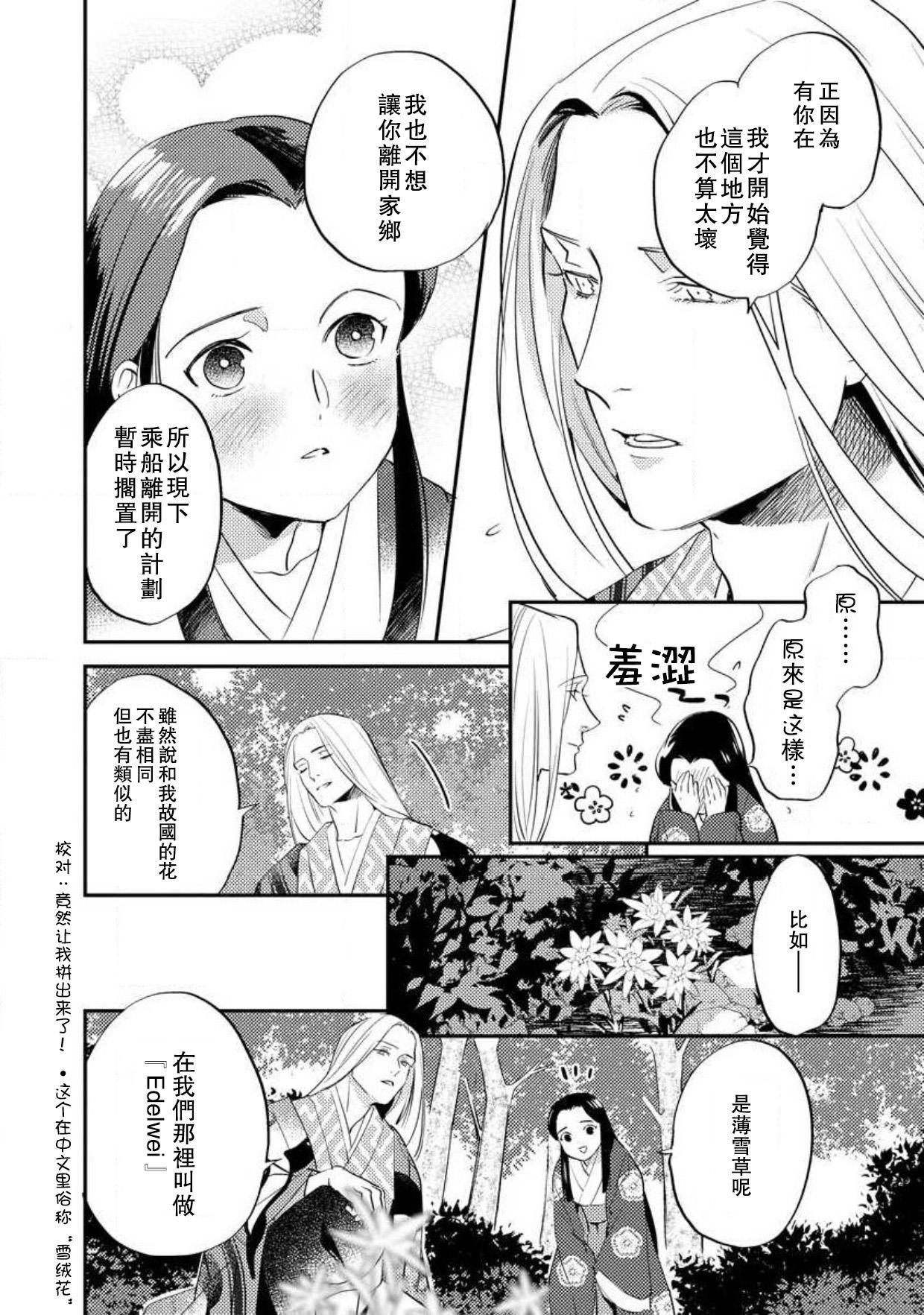Oeyama suimutan utsukushiki oni no toraware hime | 大江山醉夢逸話 美麗的鬼與被囚禁的公主 Ch. 1-8 187