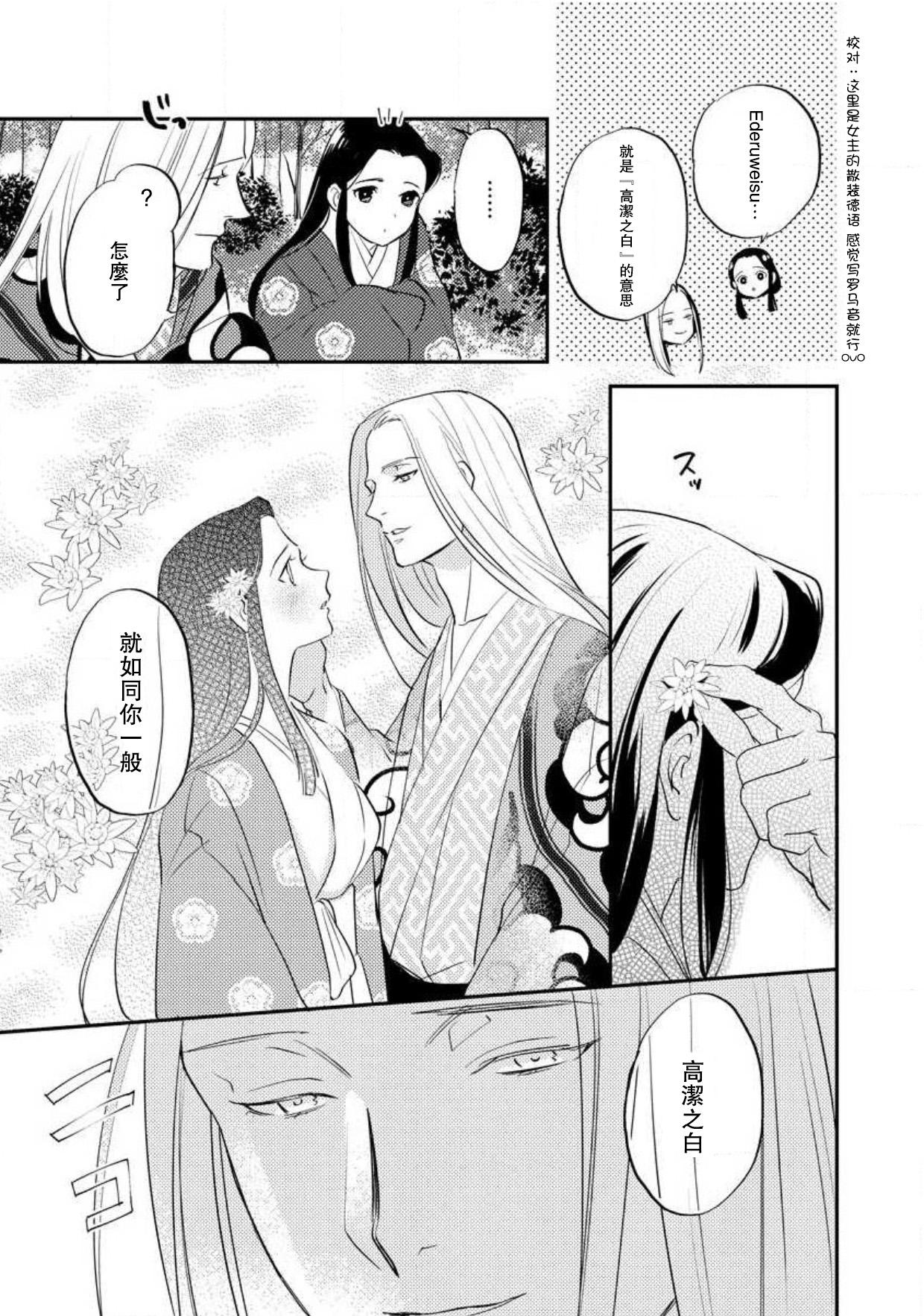 Oeyama suimutan utsukushiki oni no toraware hime | 大江山醉夢逸話 美麗的鬼與被囚禁的公主 Ch. 1-8 188