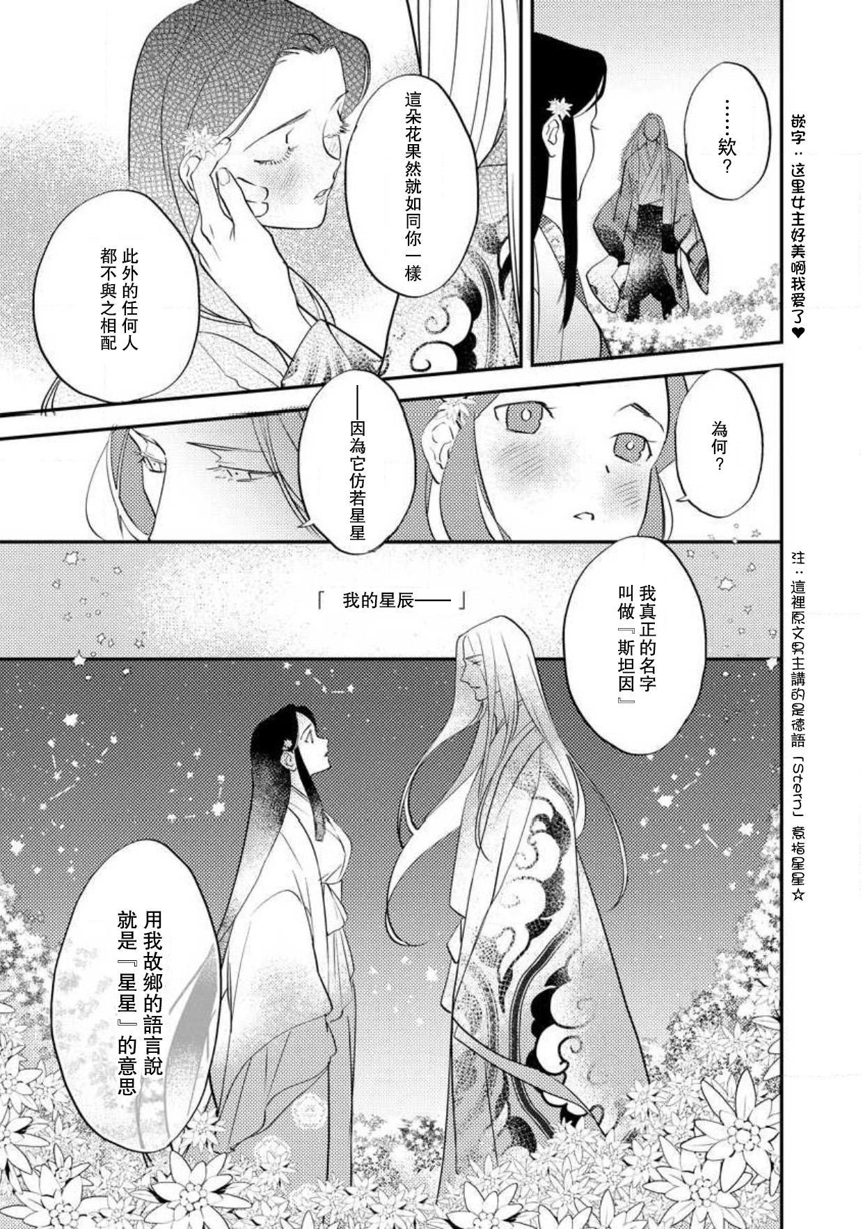 Oeyama suimutan utsukushiki oni no toraware hime | 大江山醉夢逸話 美麗的鬼與被囚禁的公主 Ch. 1-8 190