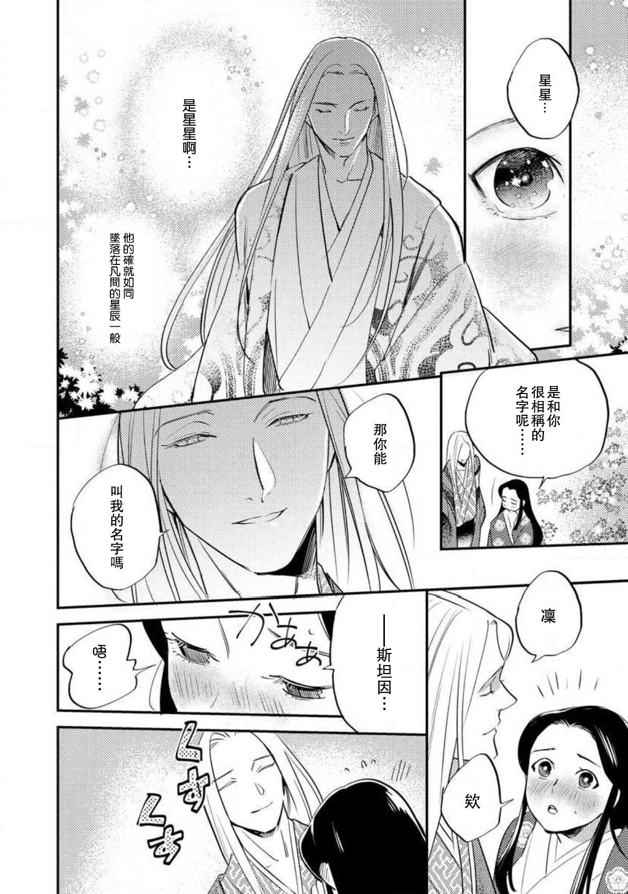 Oeyama suimutan utsukushiki oni no toraware hime | 大江山醉夢逸話 美麗的鬼與被囚禁的公主 Ch. 1-8 191