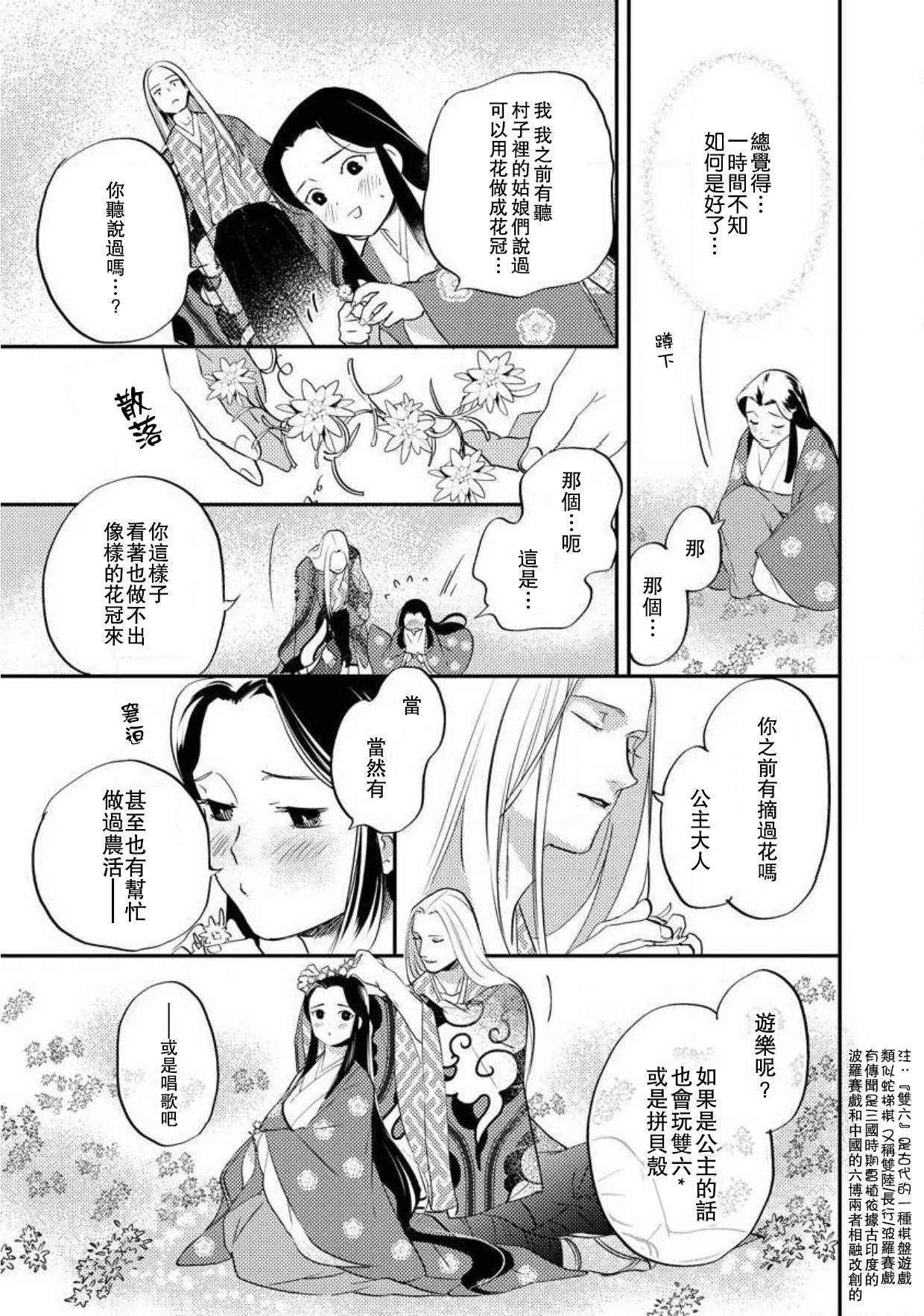 Oeyama suimutan utsukushiki oni no toraware hime | 大江山醉夢逸話 美麗的鬼與被囚禁的公主 Ch. 1-8 192