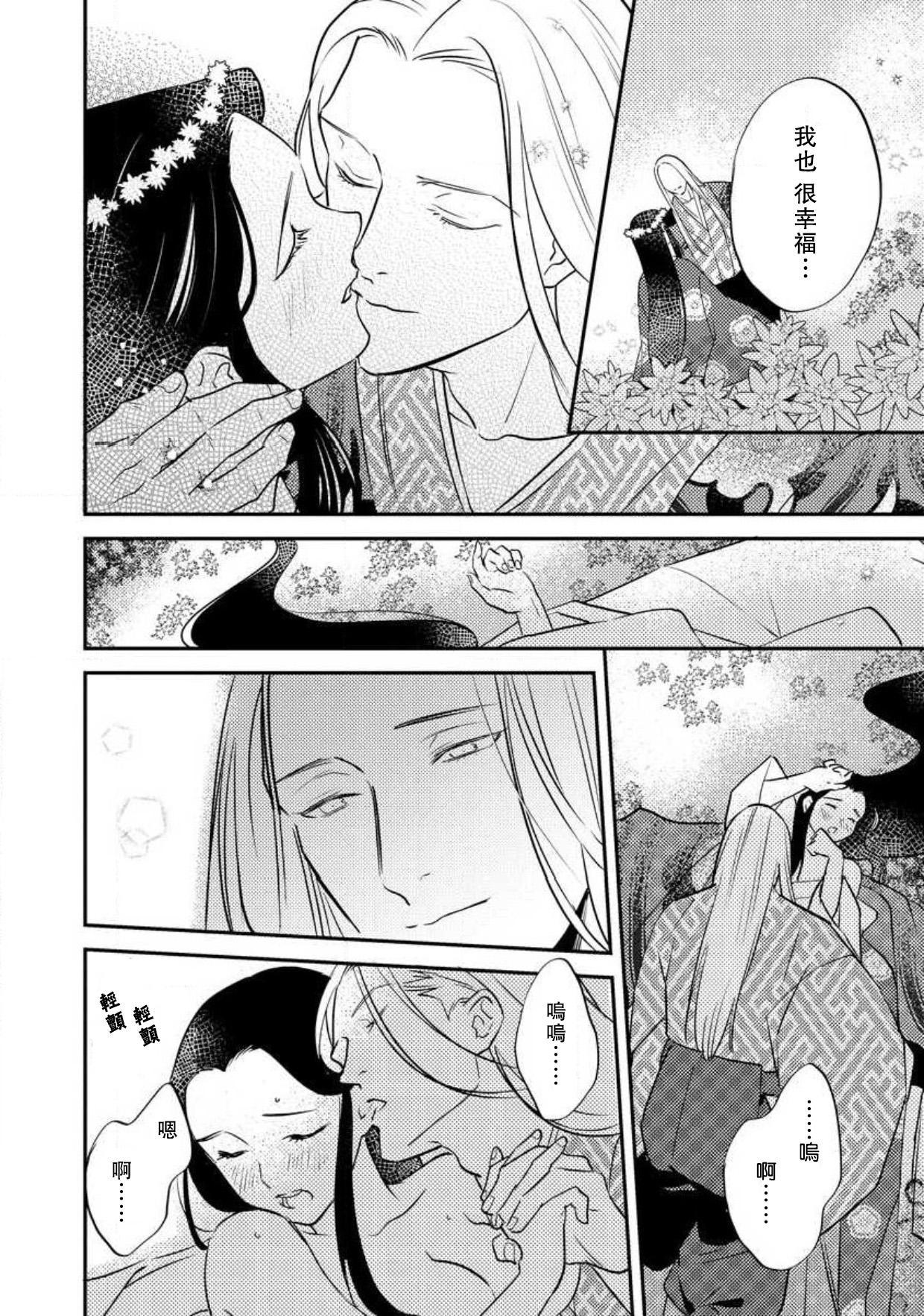 Oeyama suimutan utsukushiki oni no toraware hime | 大江山醉夢逸話 美麗的鬼與被囚禁的公主 Ch. 1-8 195