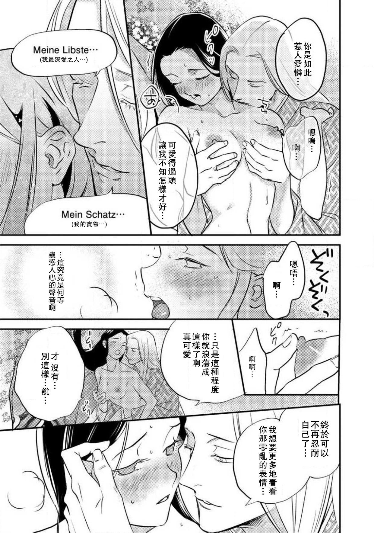 Oeyama suimutan utsukushiki oni no toraware hime | 大江山醉夢逸話 美麗的鬼與被囚禁的公主 Ch. 1-8 196