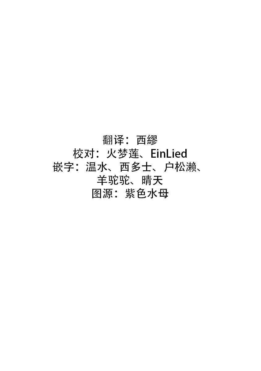 Oeyama suimutan utsukushiki oni no toraware hime | 大江山醉夢逸話 美麗的鬼與被囚禁的公主 Ch. 1-8 1